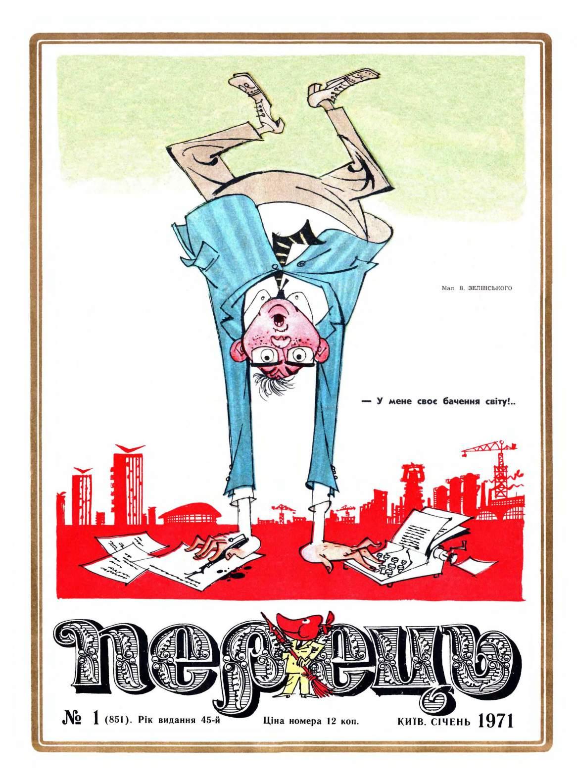 Журнал перець 1971 №01