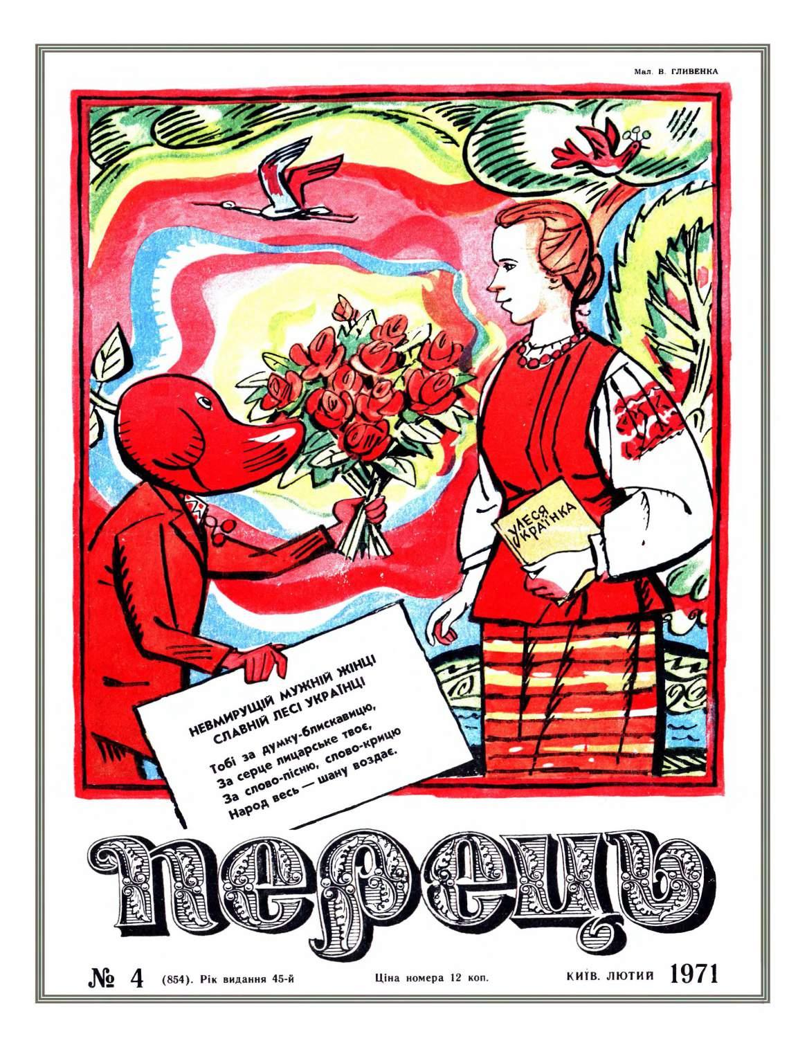 Журнал перець 1971 №04