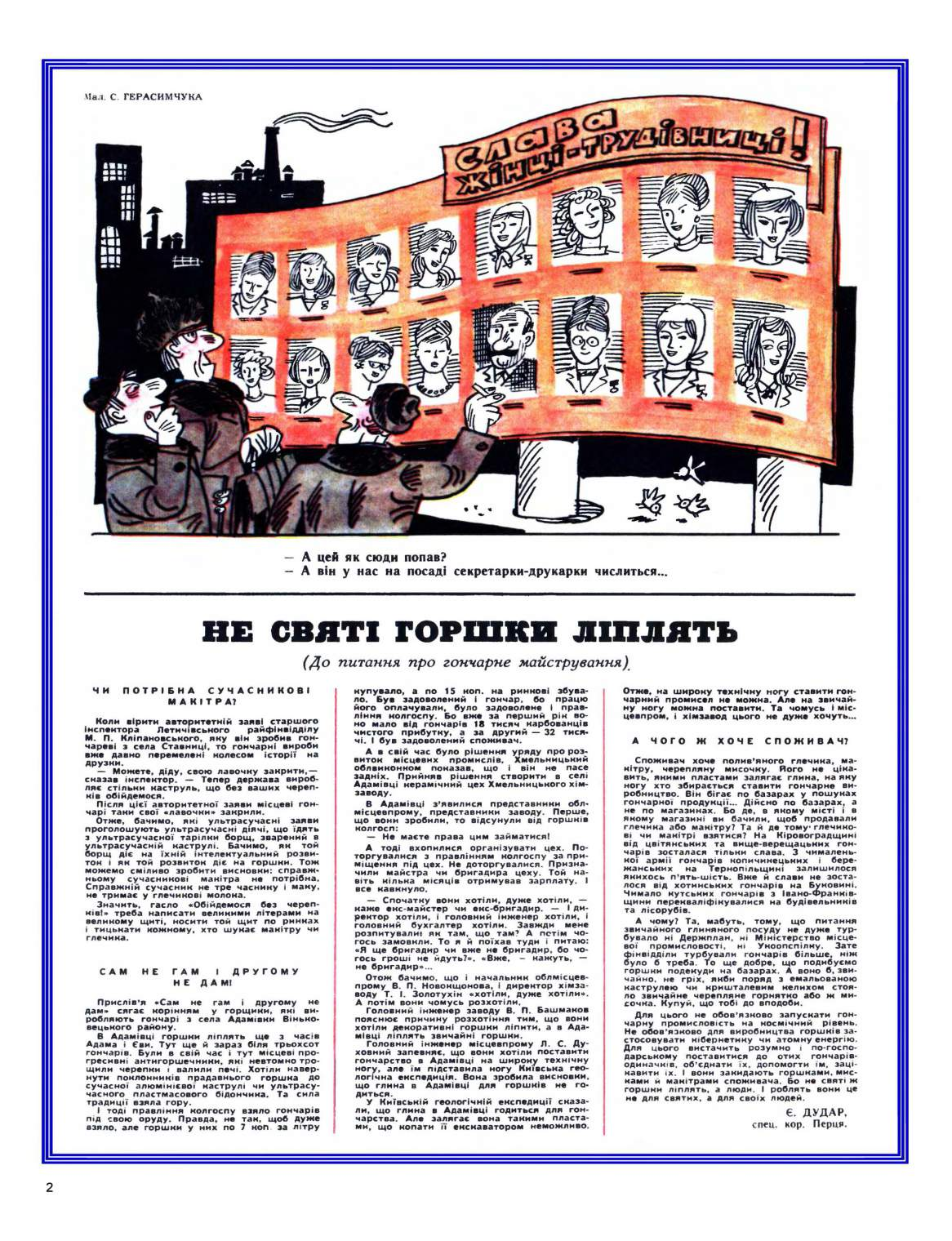 Журнал перець 1971 №05