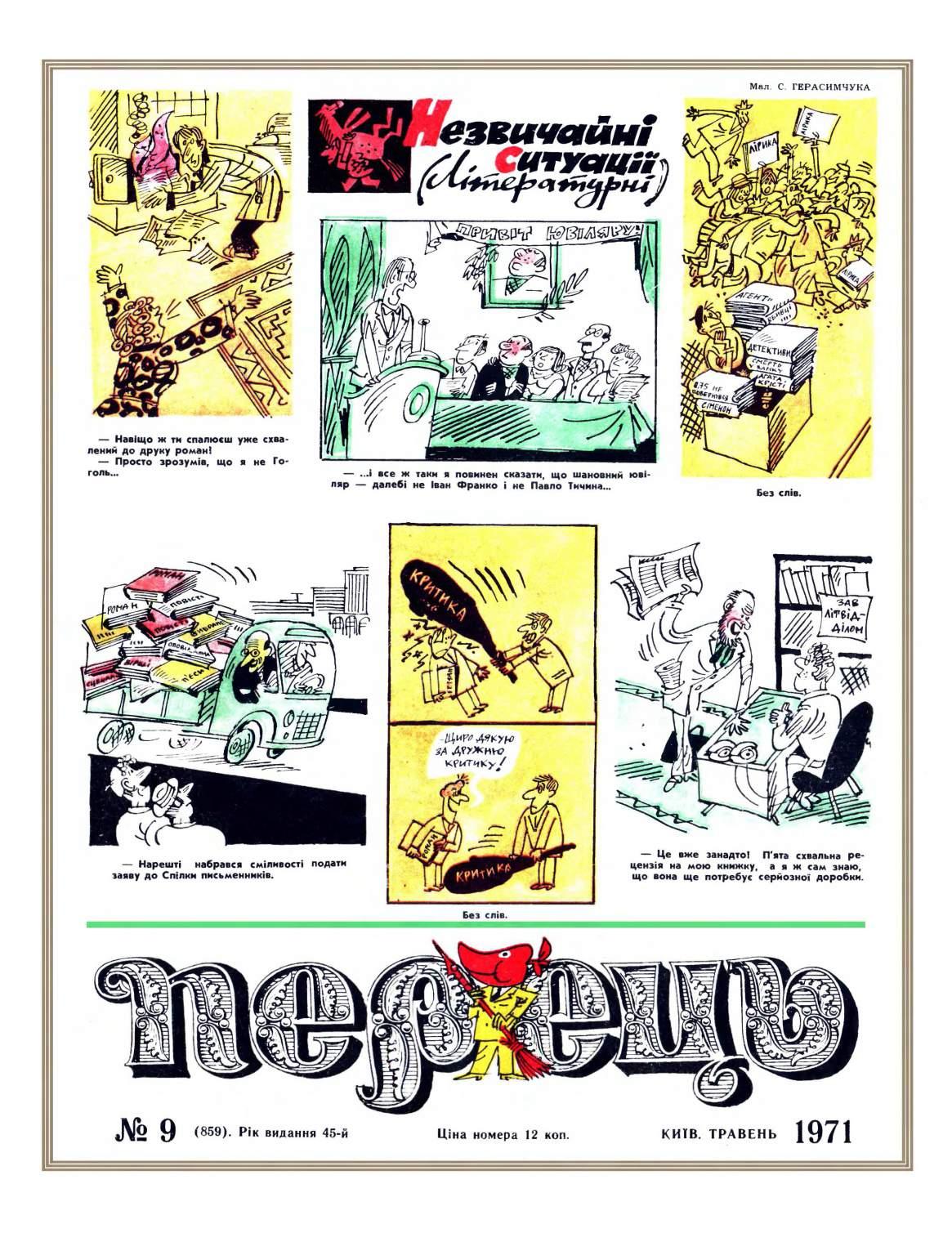 Журнал перець 1971 №09