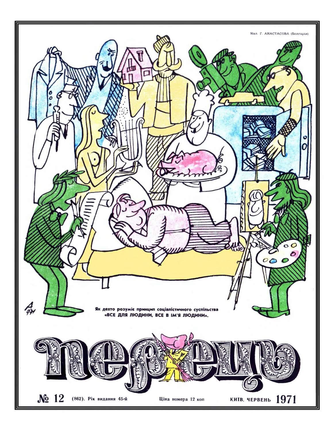 Журнал перець 1971 №12