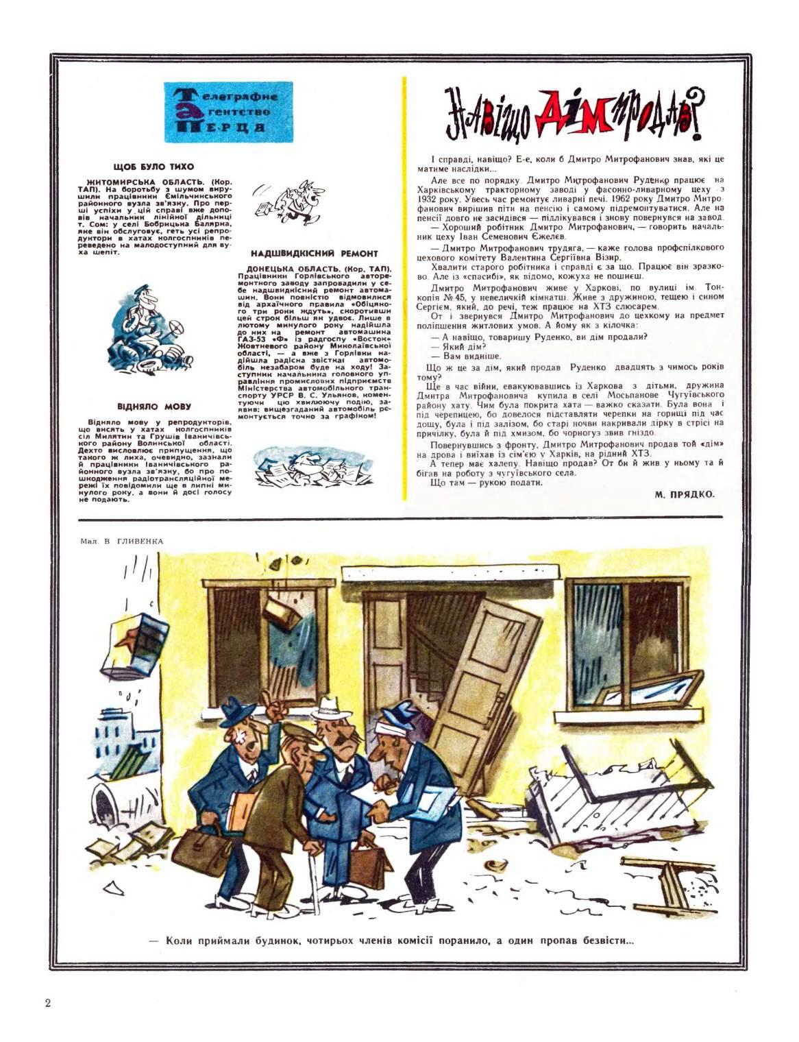 Журнал перець 1971 №13