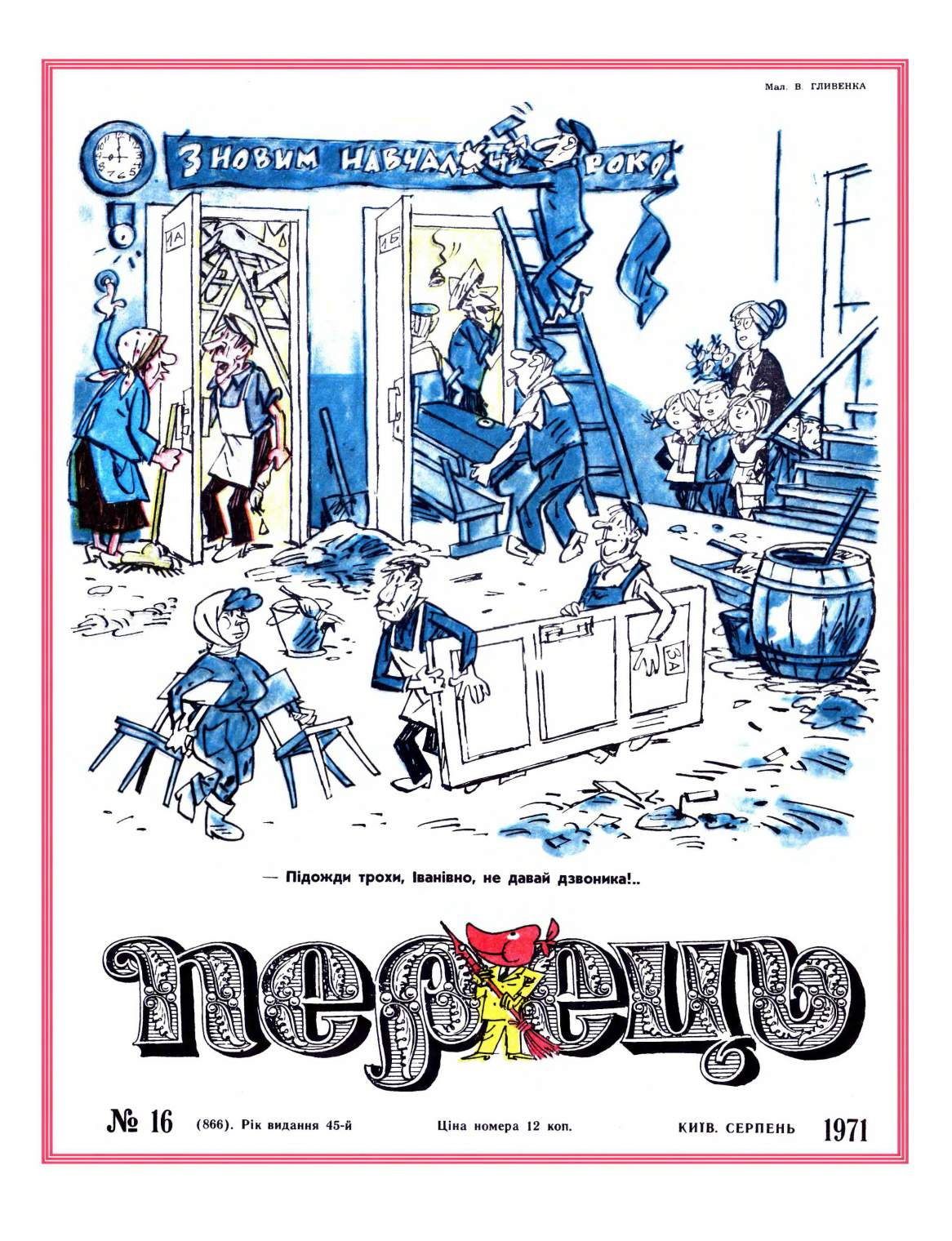 Журнал перець 1971 №16