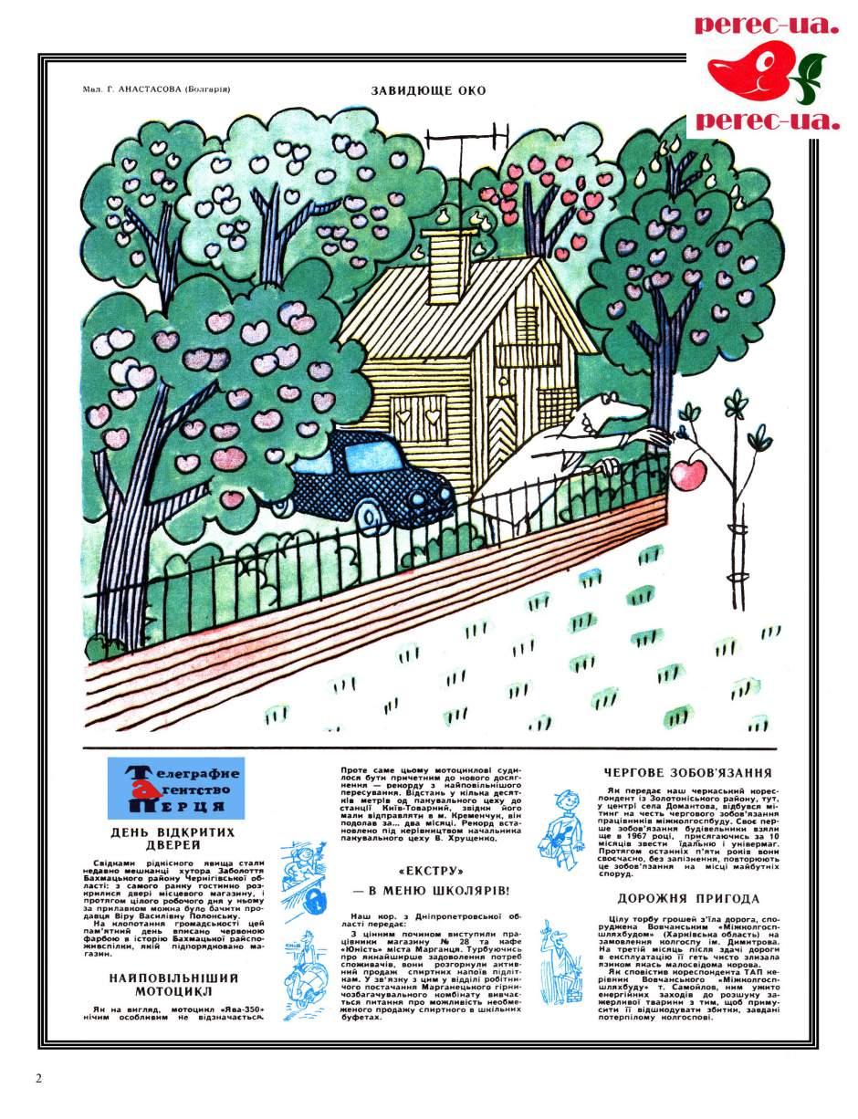 Журнал перець 1971 №17