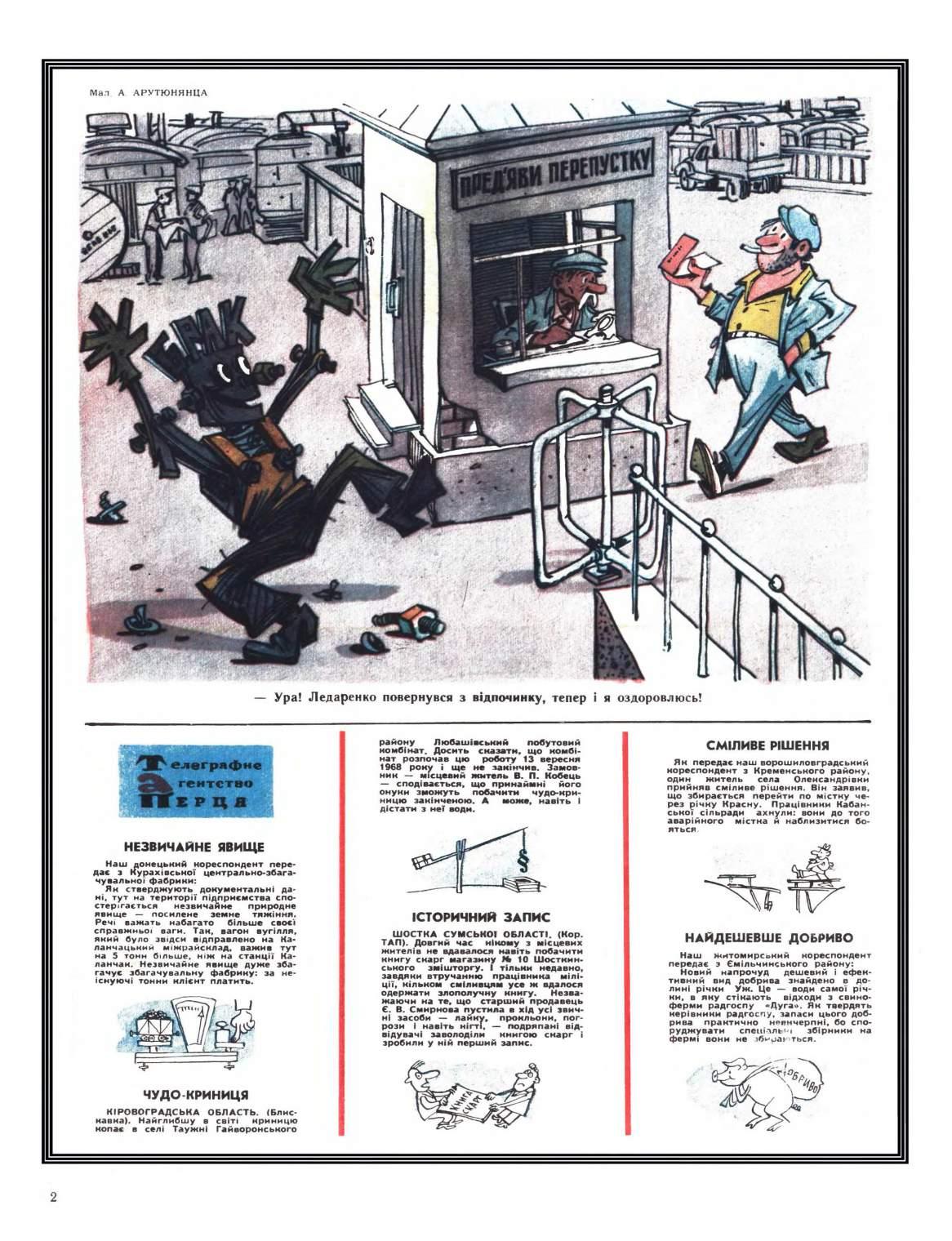 Журнал перець 1971 №18