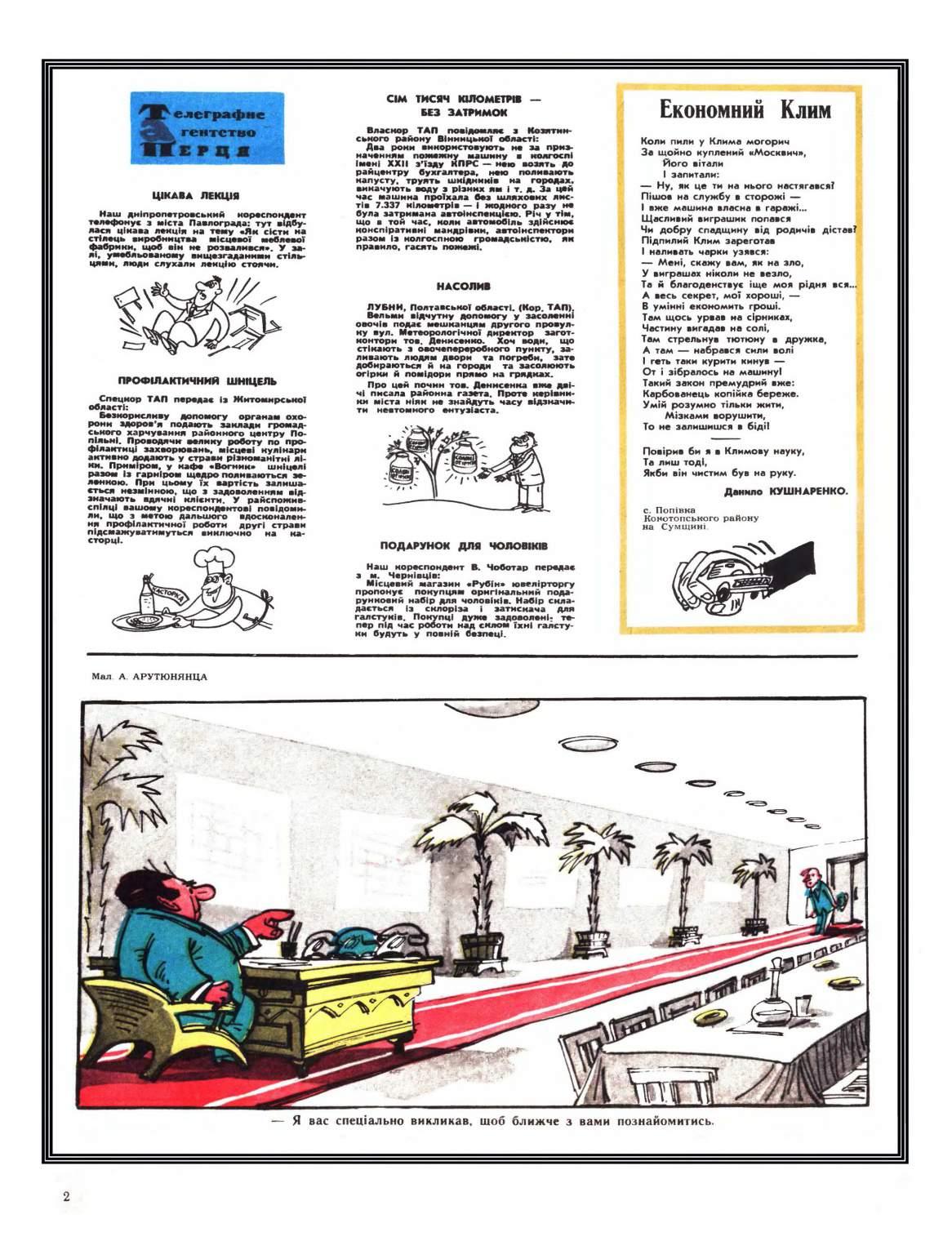 Журнал перець 1971 №19