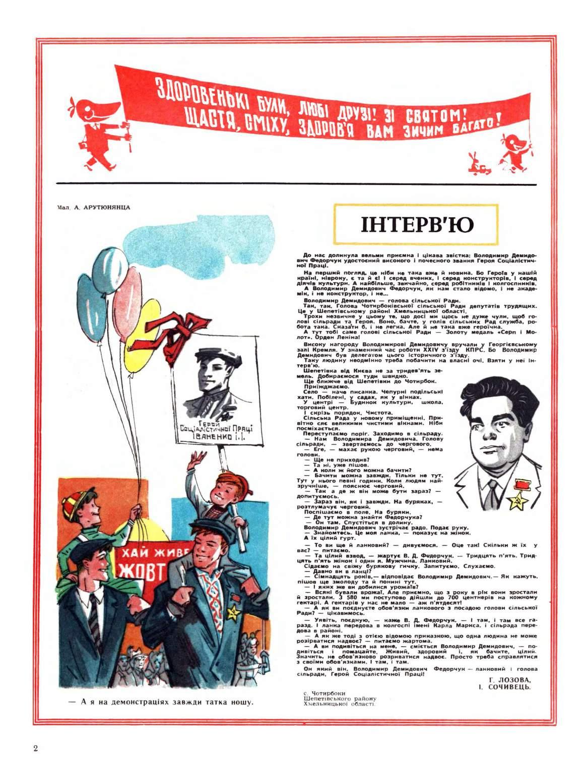 Журнал перець 1971 №20