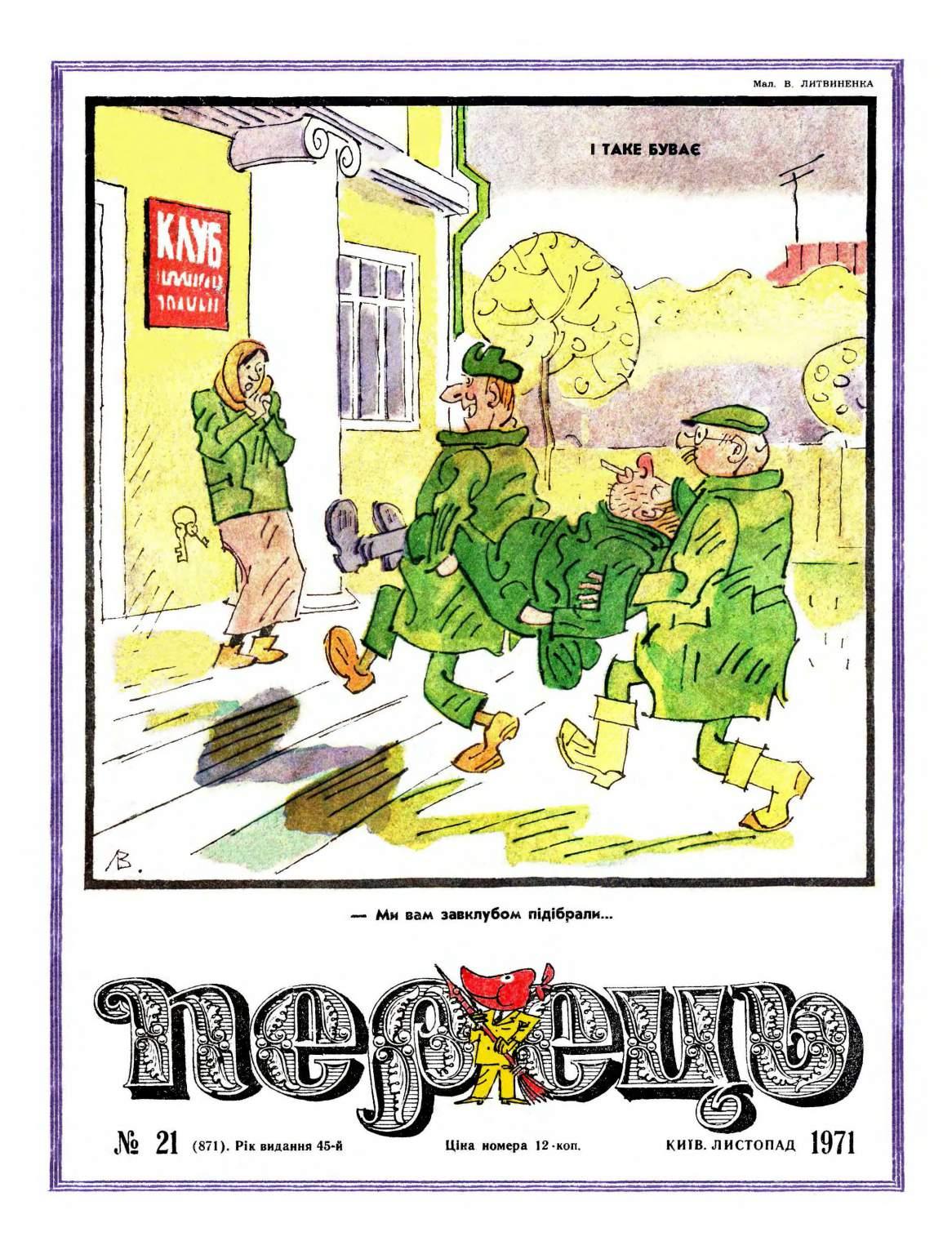Журнал перець 1971 №21
