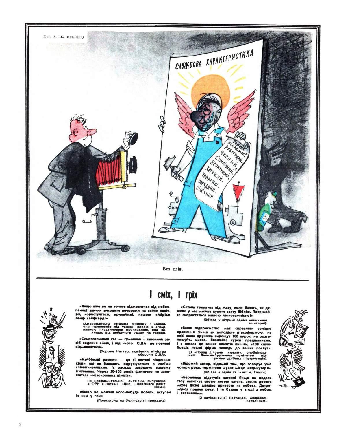 Журнал перець 1971 №23