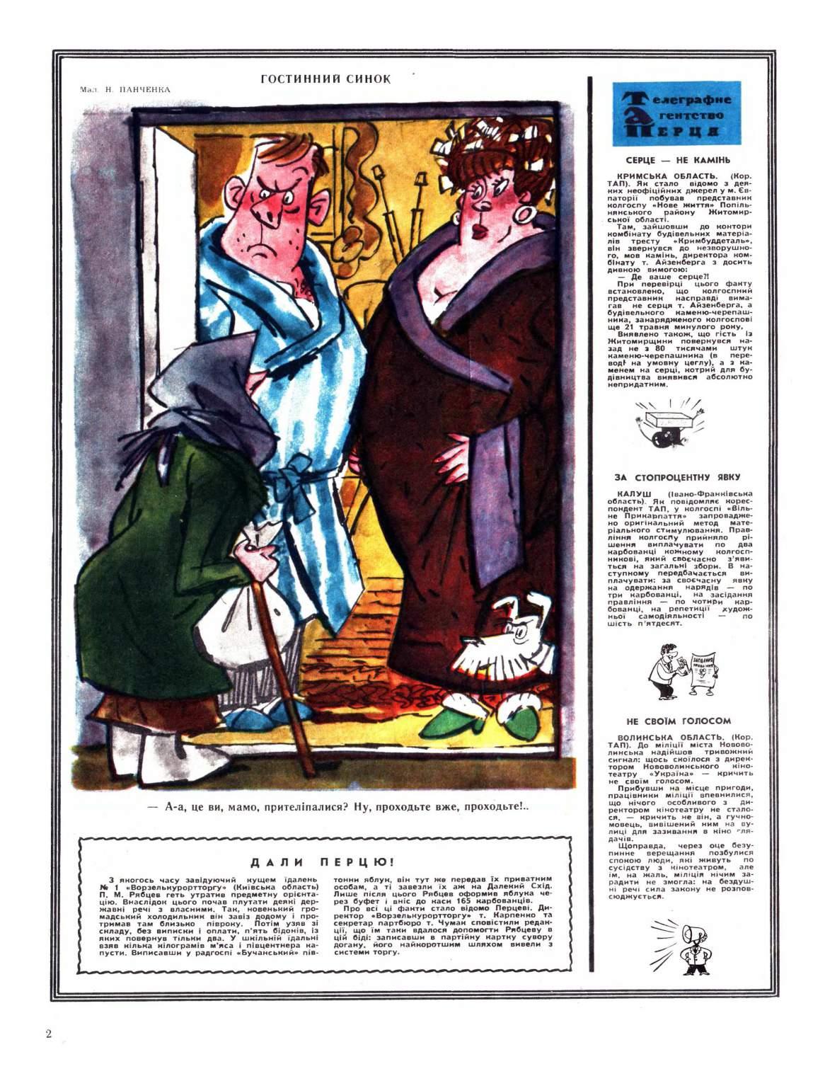 Журнал перець 1972 №04