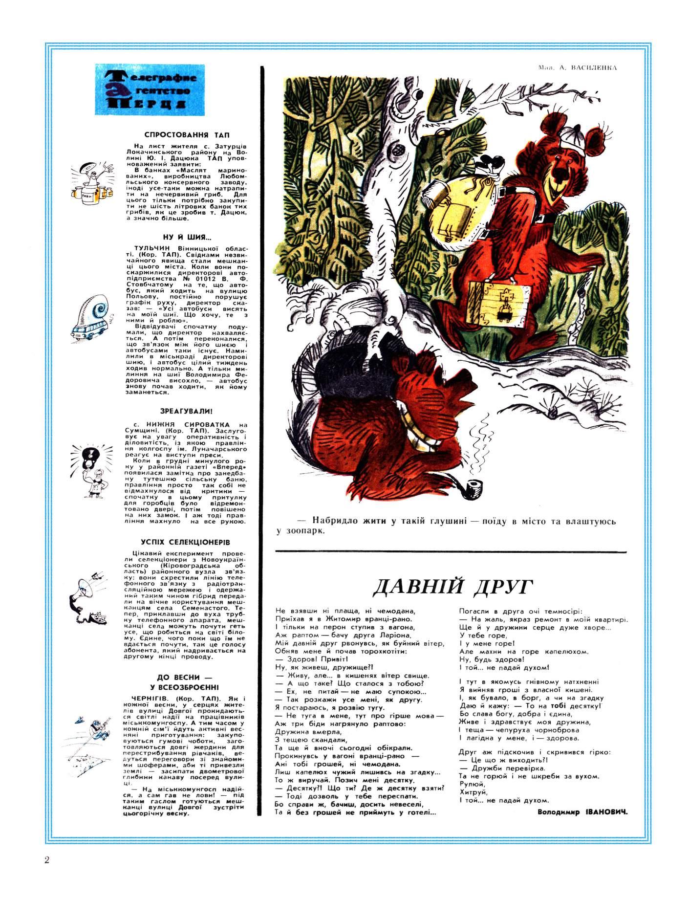 Журнал перець 1972 №06
