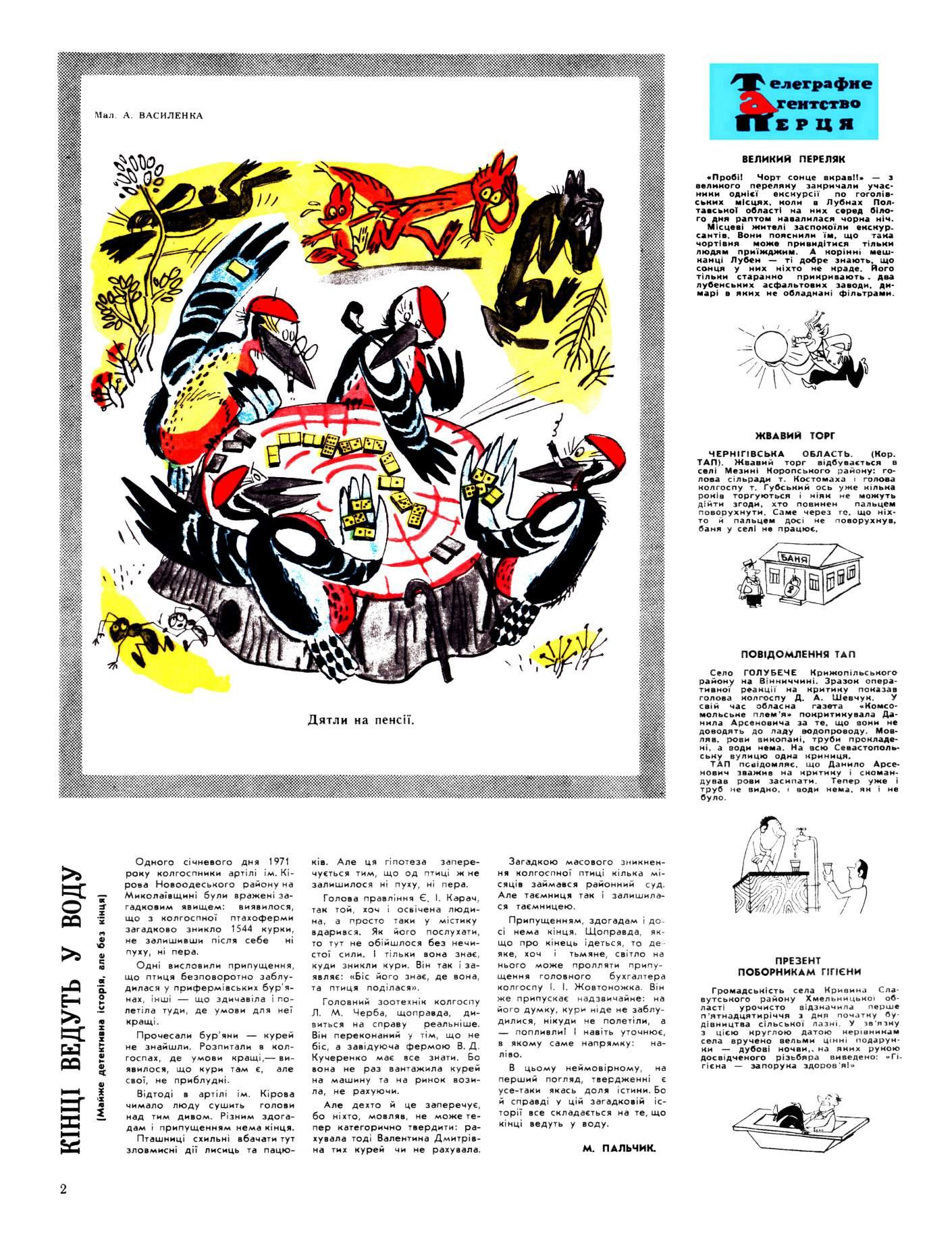 Журнал перець 1972 №07