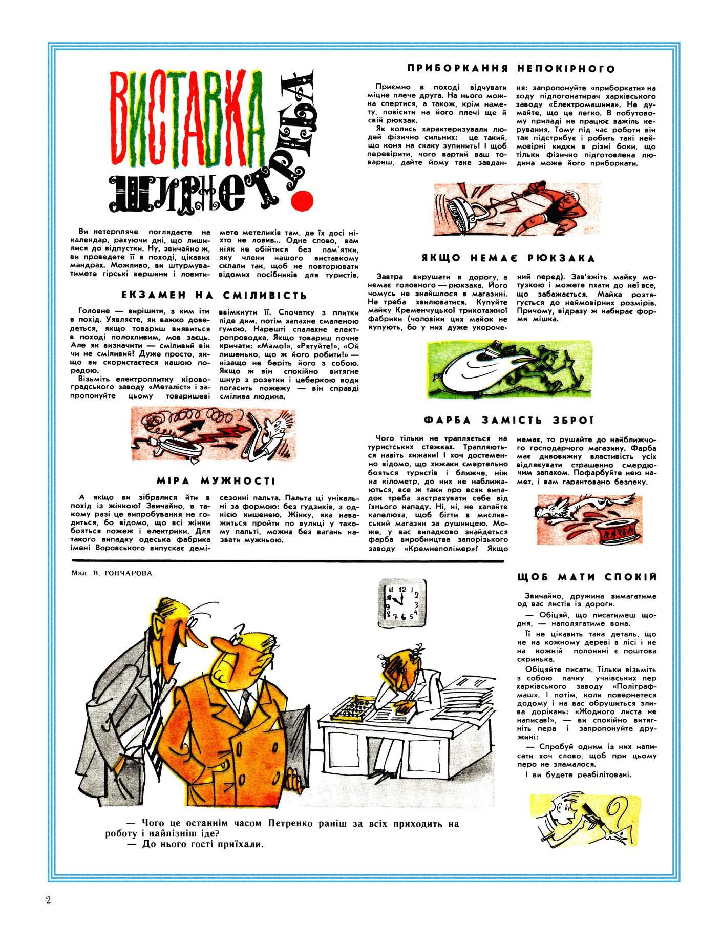 Журнал перець 1972 №11
