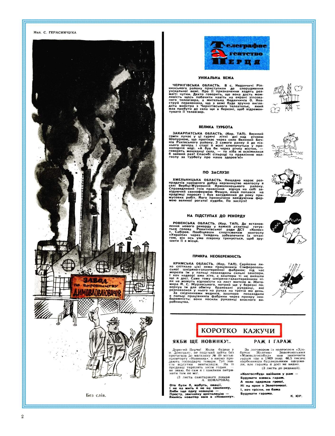 Журнал перець 1972 №12