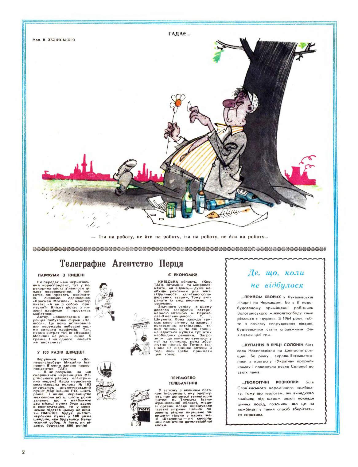 Журнал перець 1972 №14