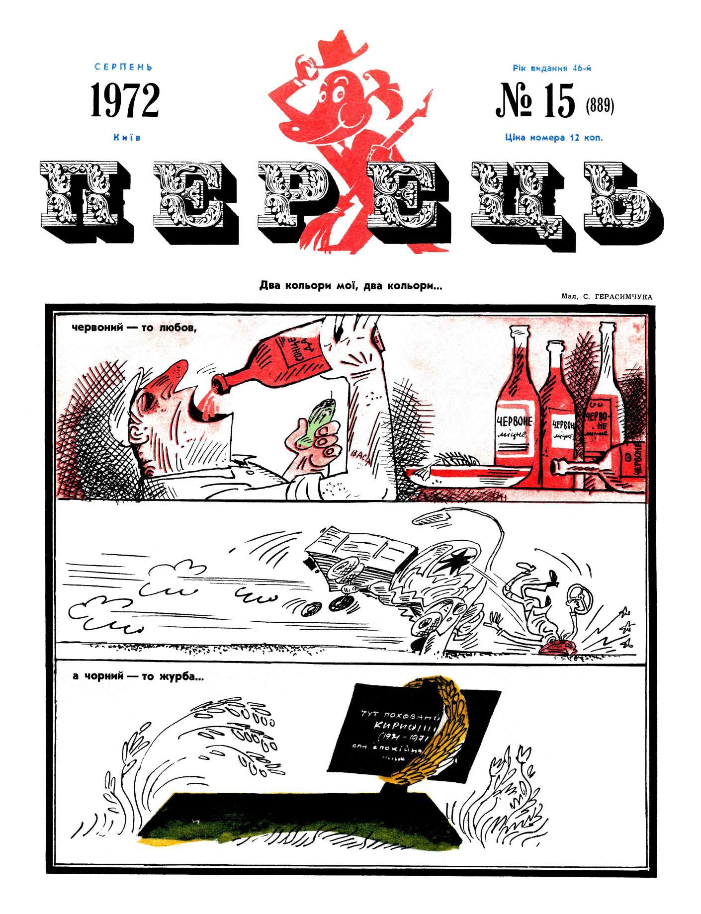 Журнал перець 1972 №15