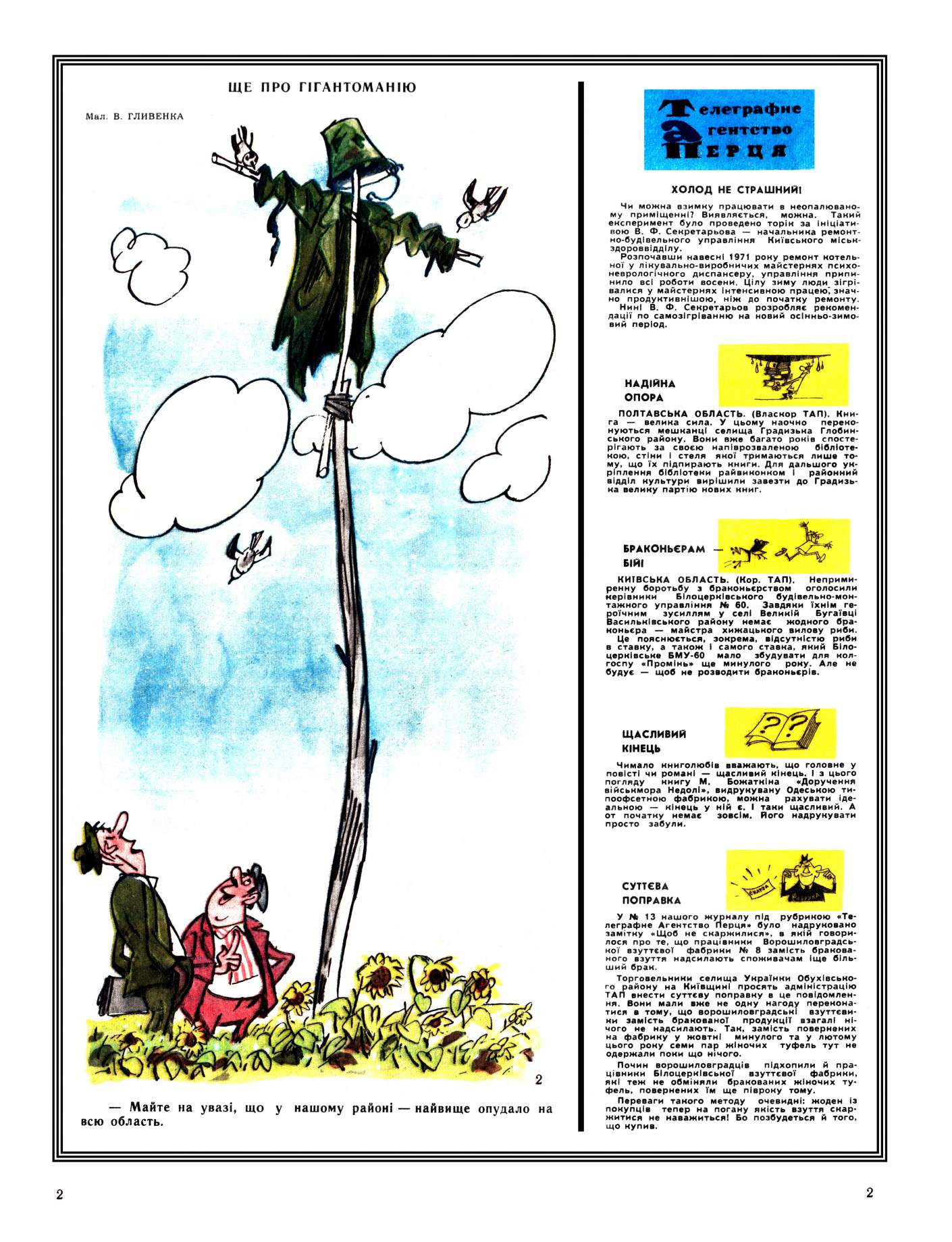 Журнал перець 1972 №16