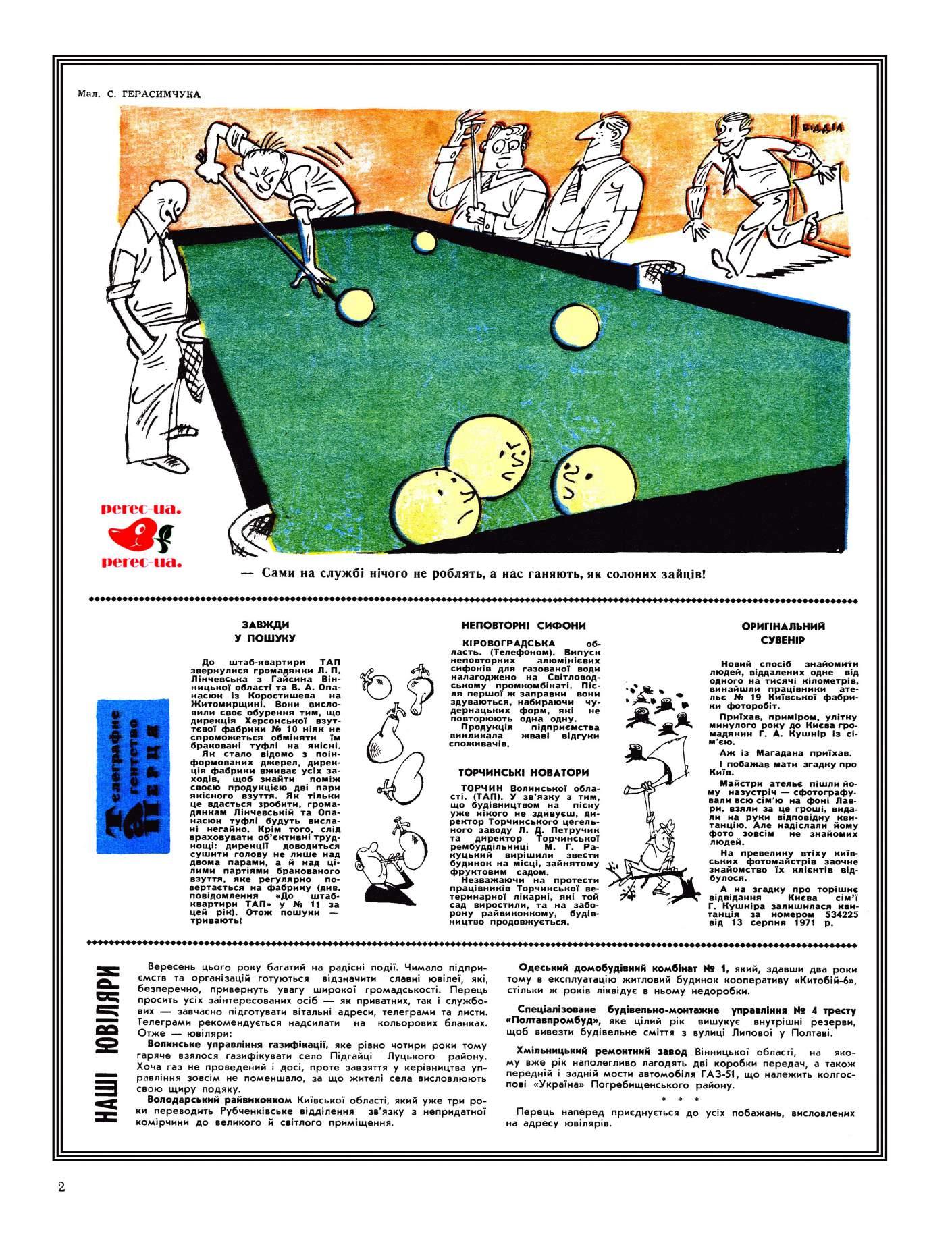 Журнал перець 1972 №17
