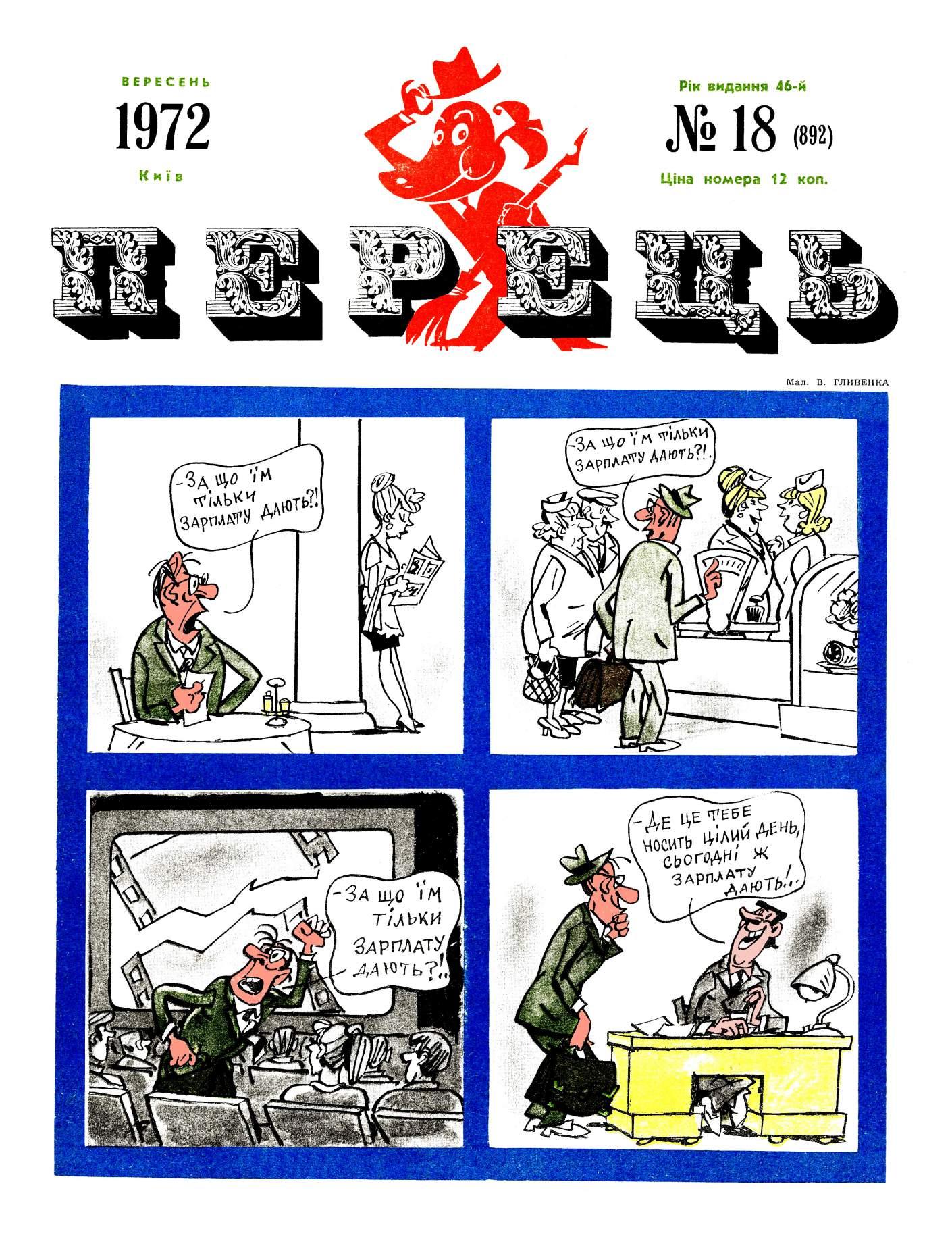 Журнал перець 1972 №18