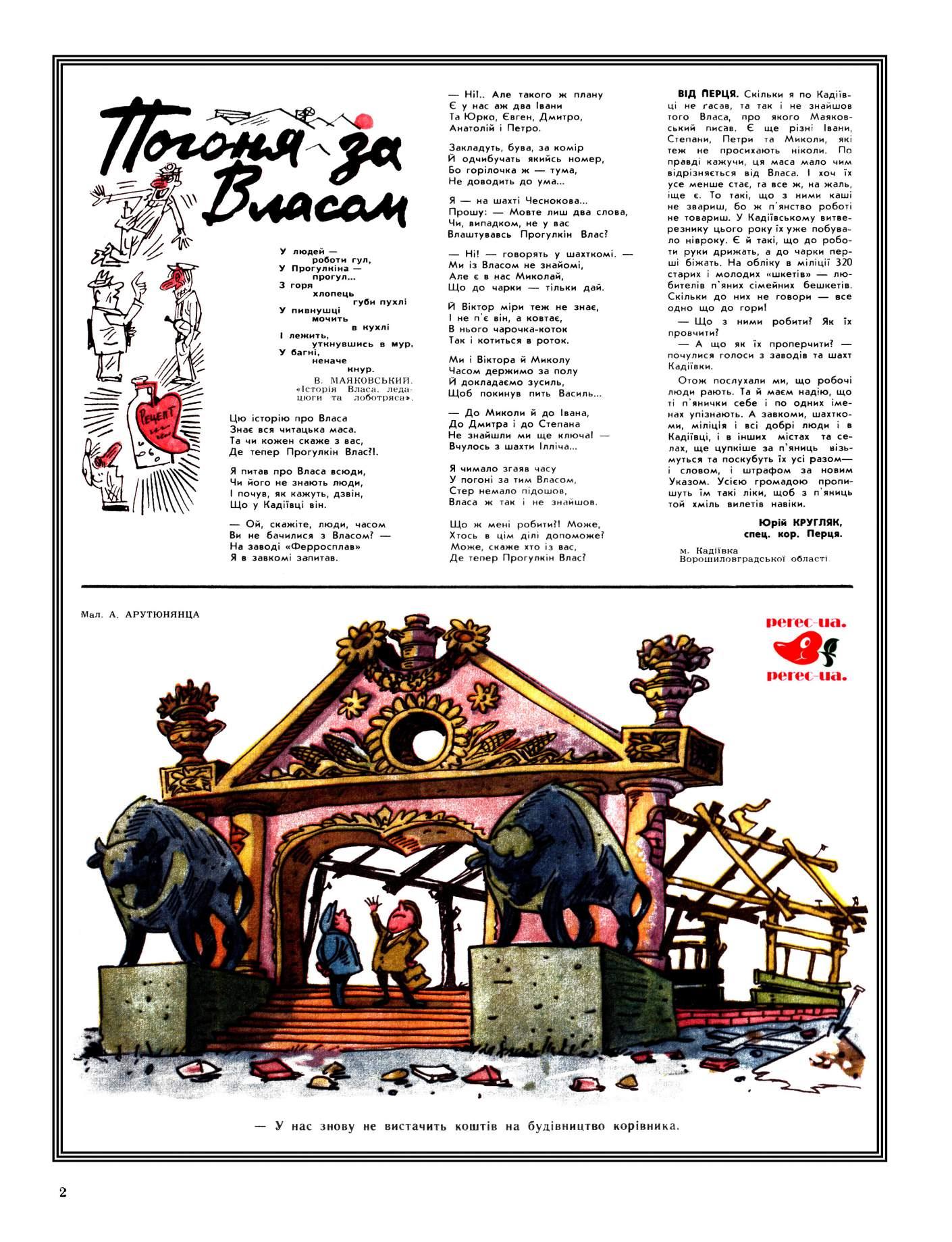 Журнал перець 1972 №19