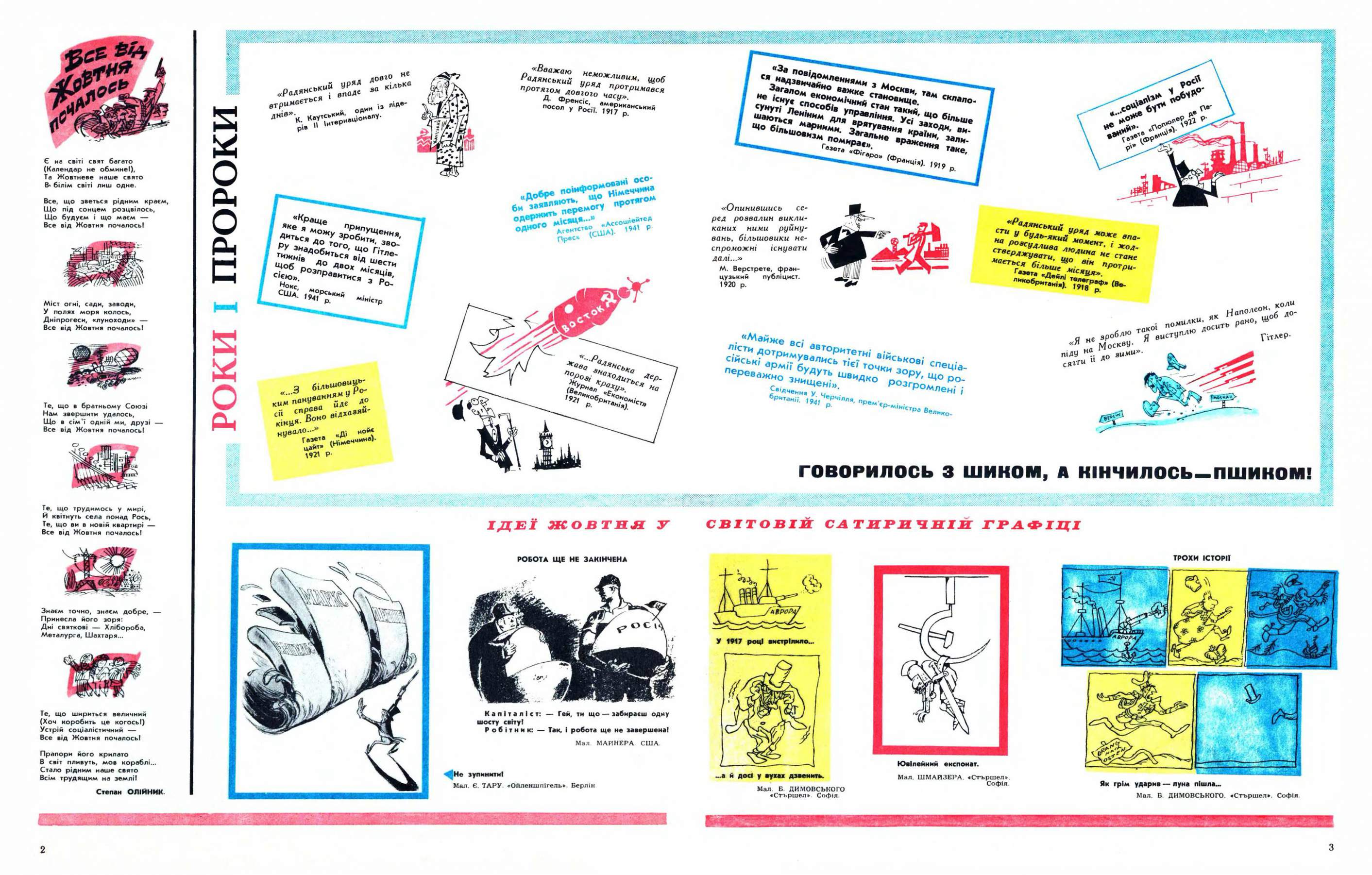 Журнал перець 1972 №20