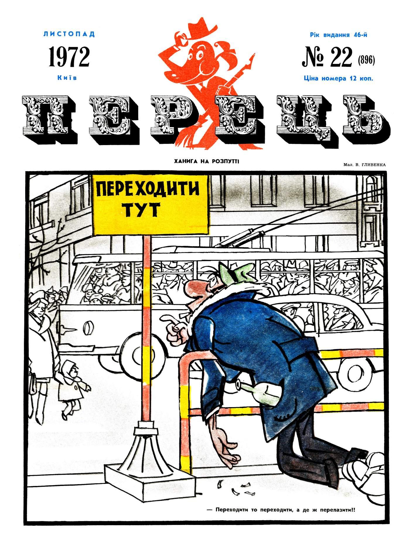 Журнал перець 1972 №22
