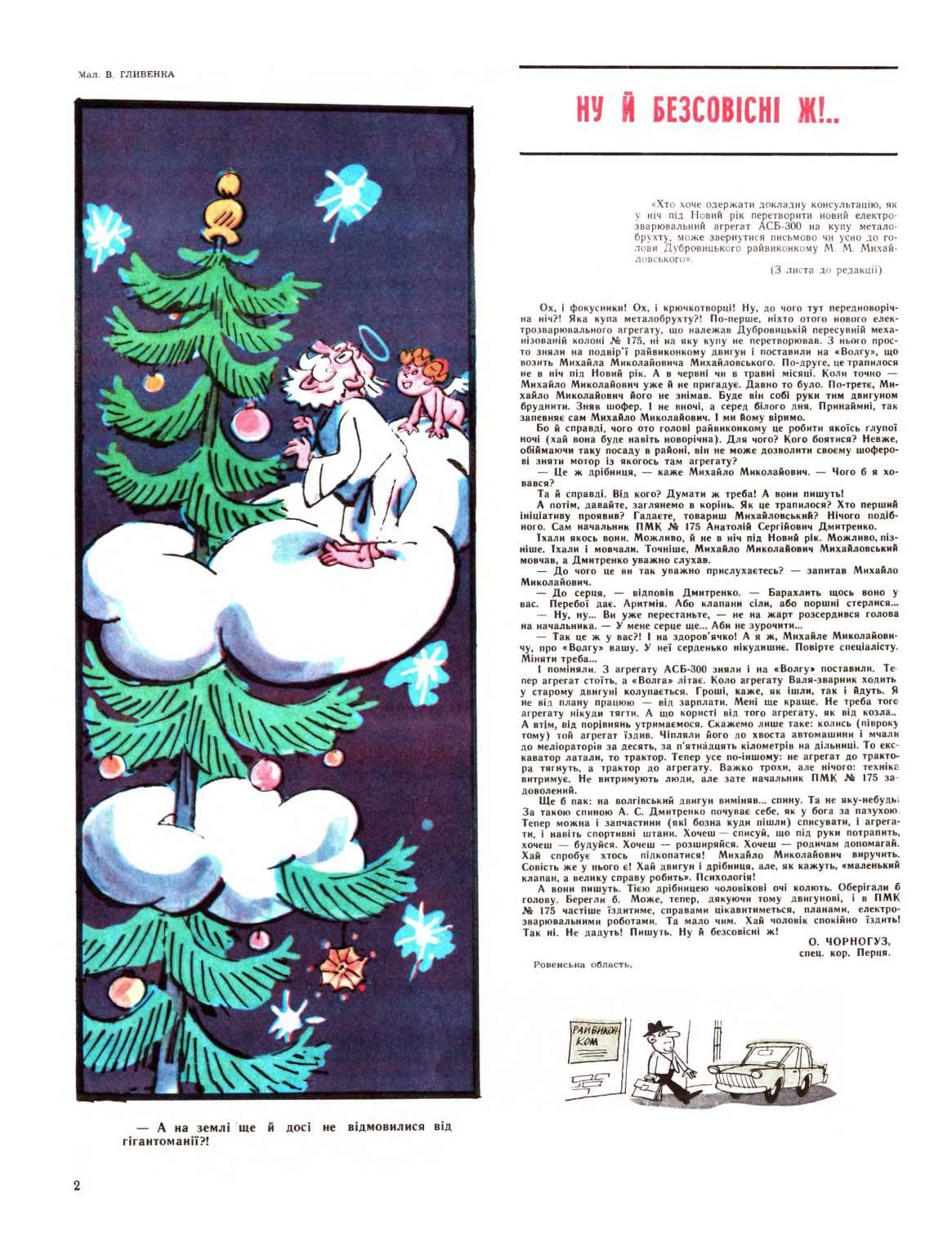 Журнал перець 1972 №24