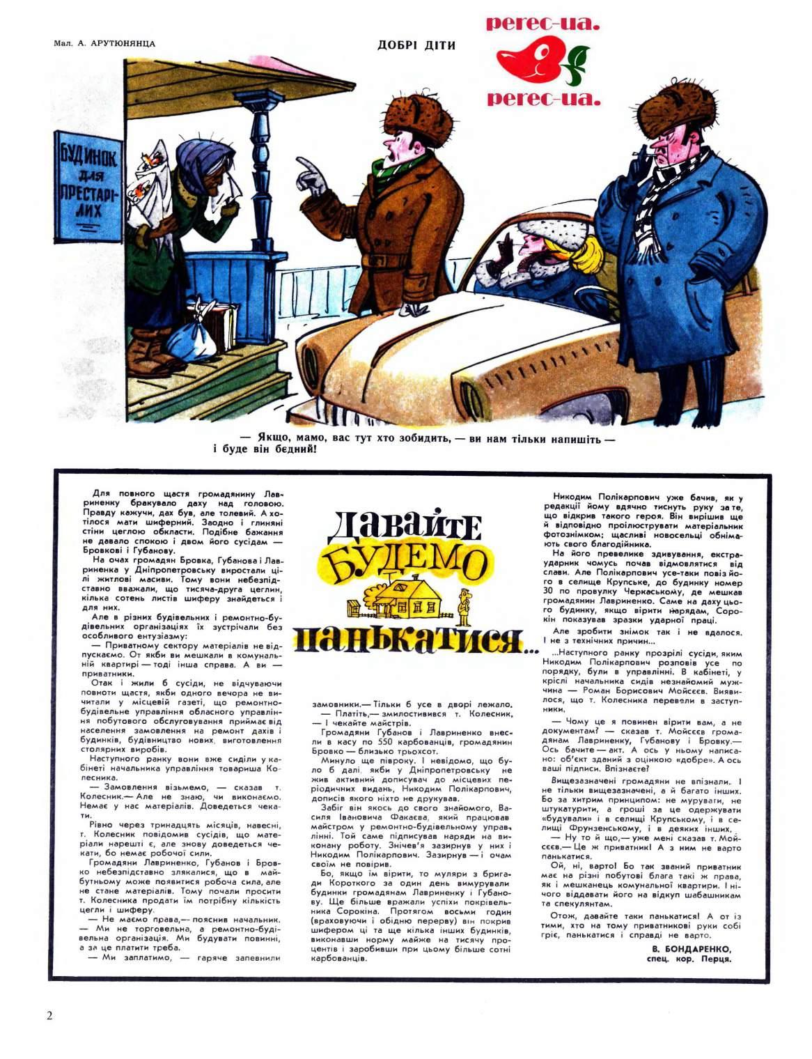 Журнал перець 1973 №01