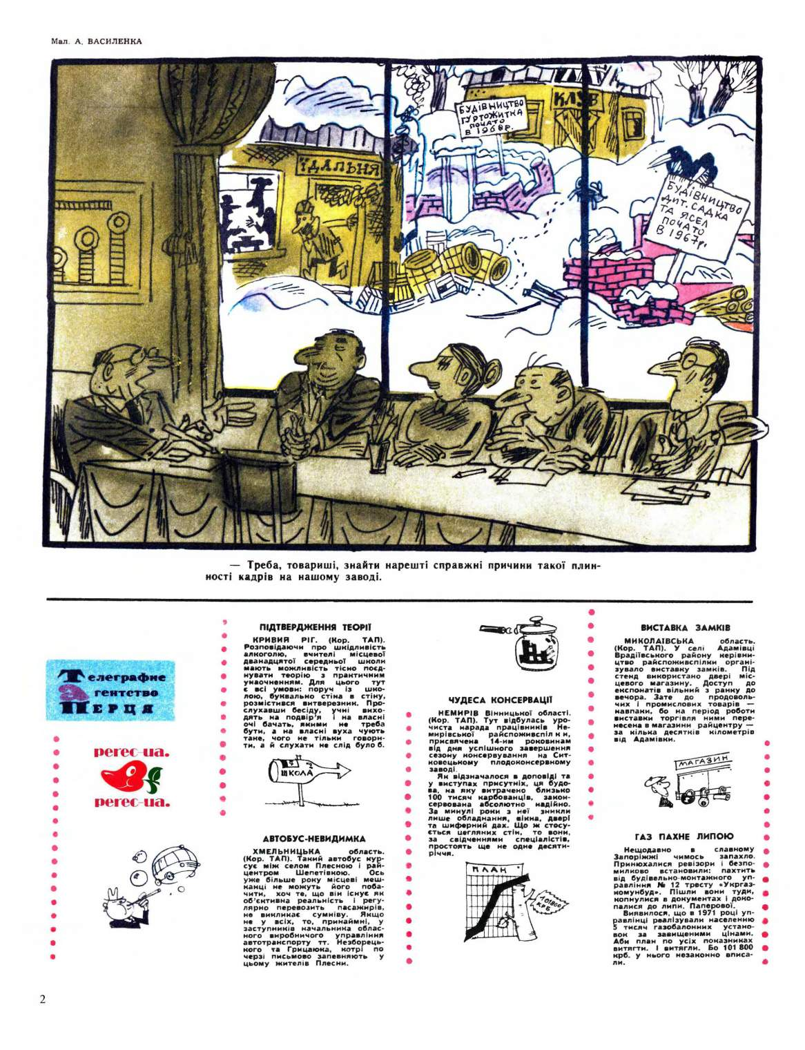 Журнал перець 1973 №02
