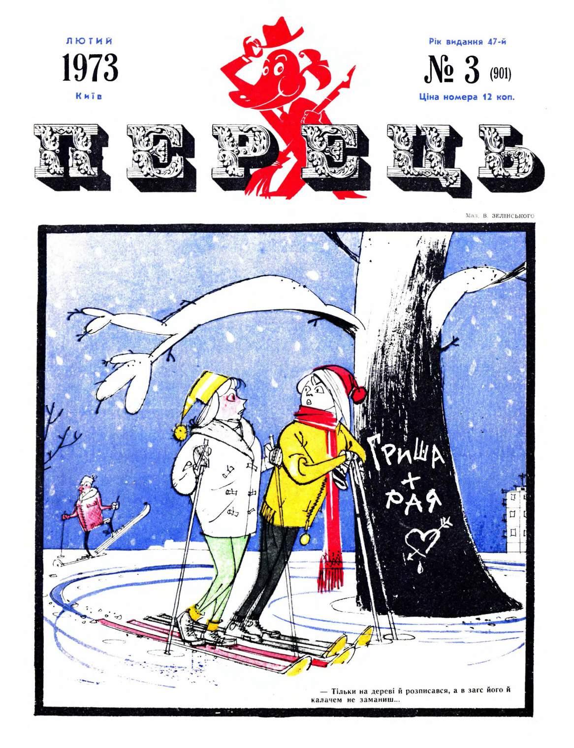 Журнал перець 1973 №03