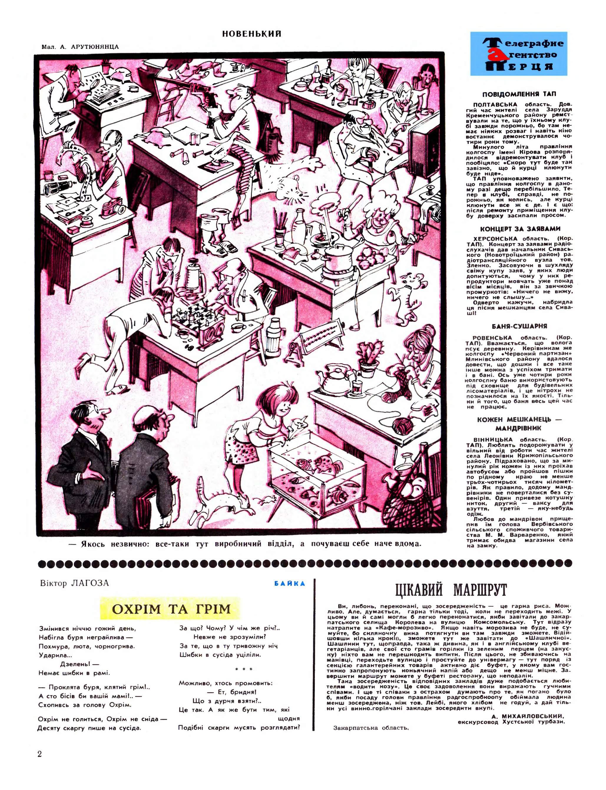 Журнал перець 1973 №04