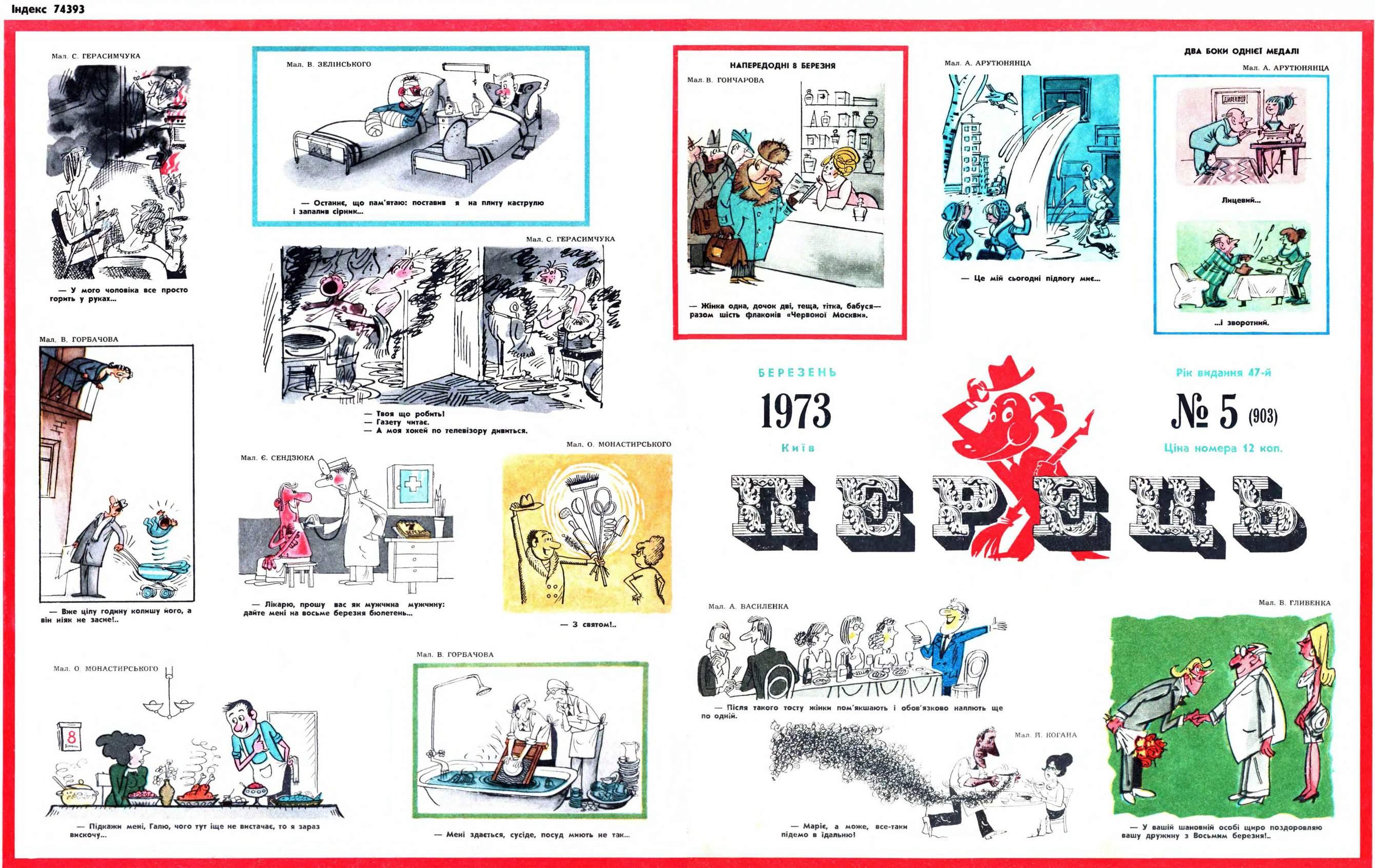 Журнал перець 1973 №05