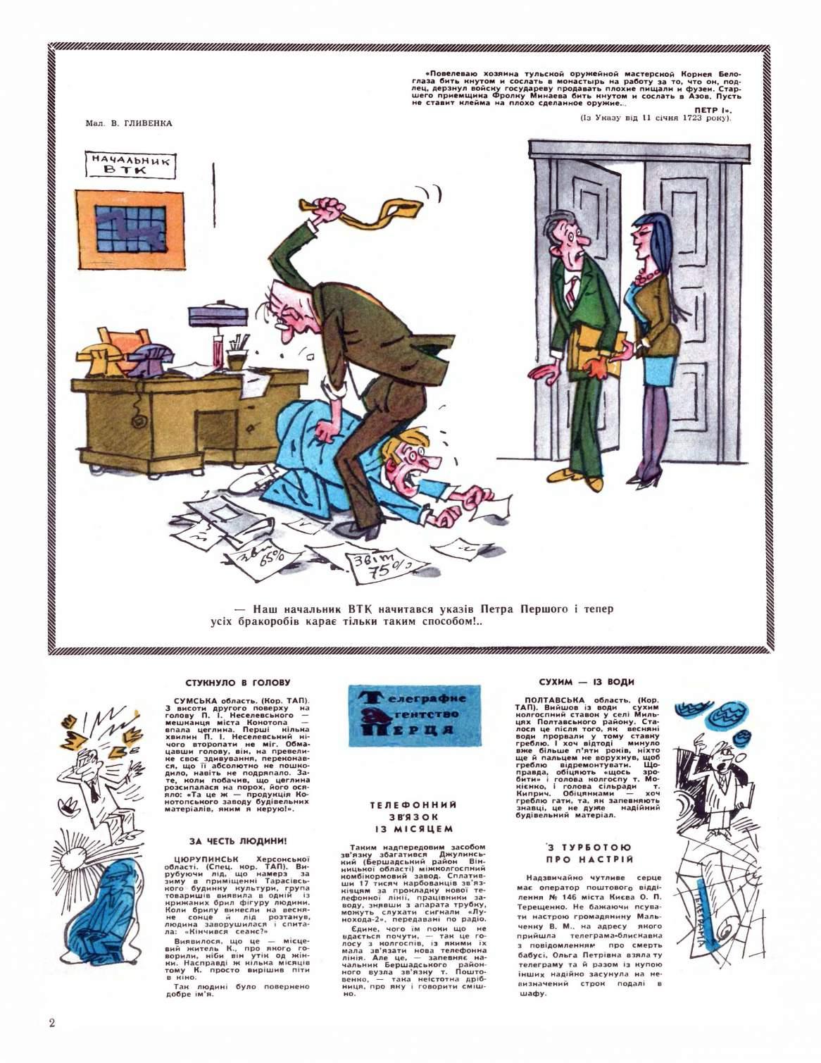 Журнал перець 1973 №06