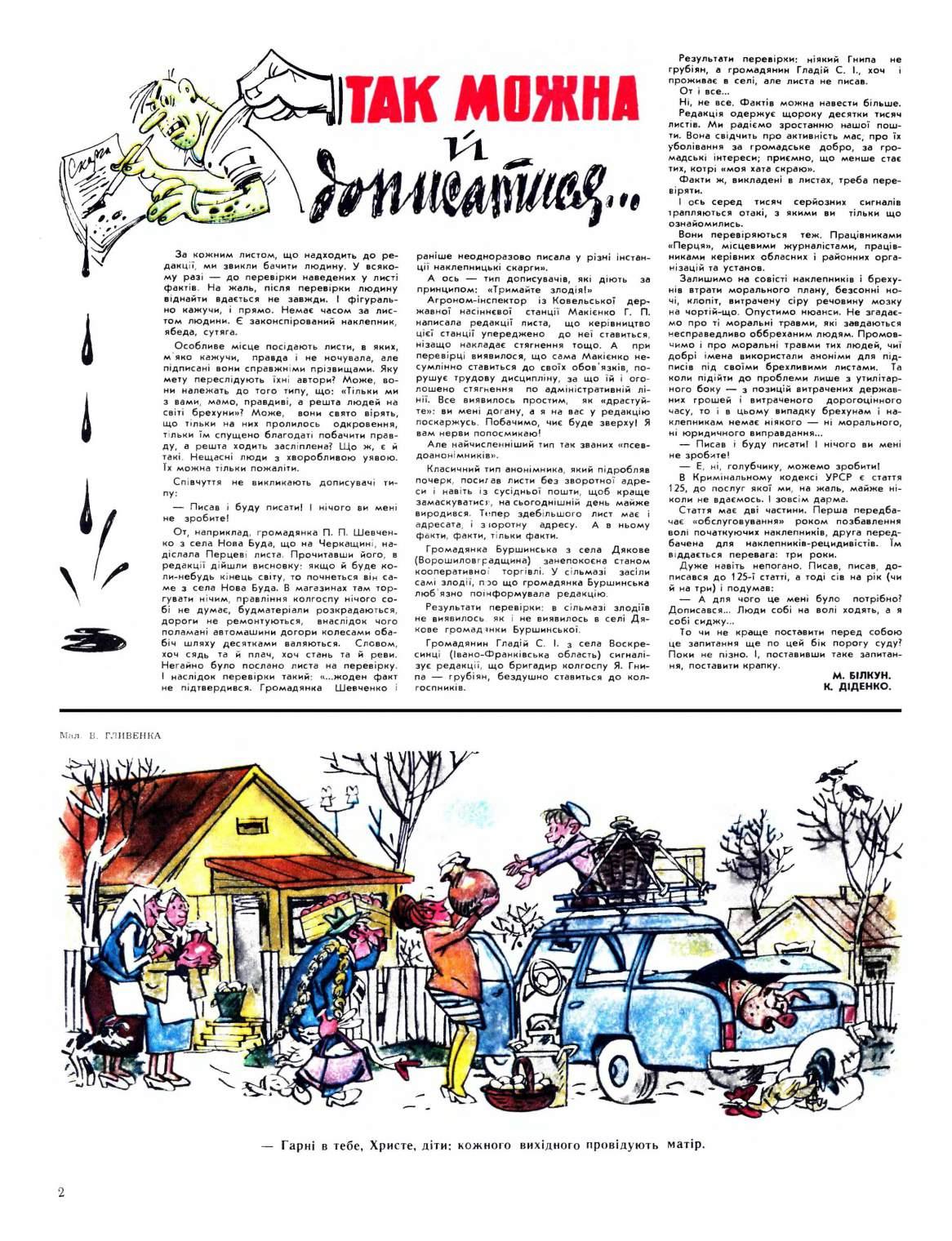 Журнал перець 1973 №07