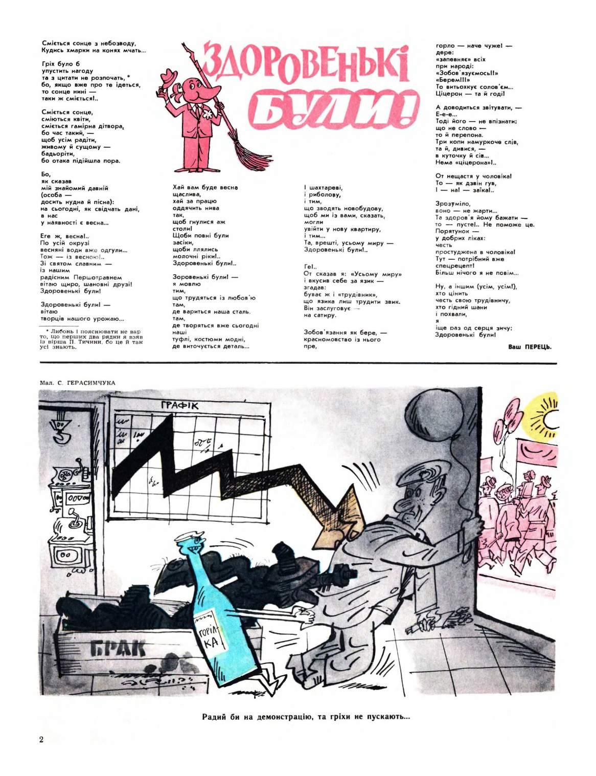 Журнал перець 1973 №08