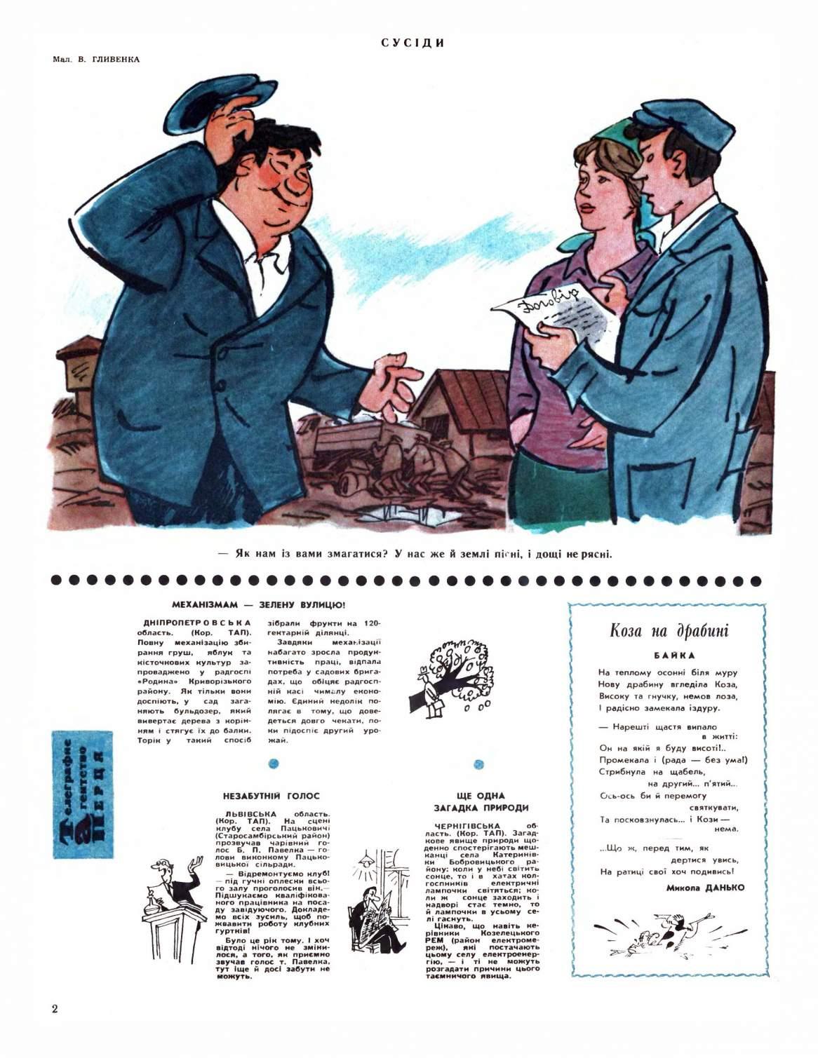 Журнал перець 1973 №09