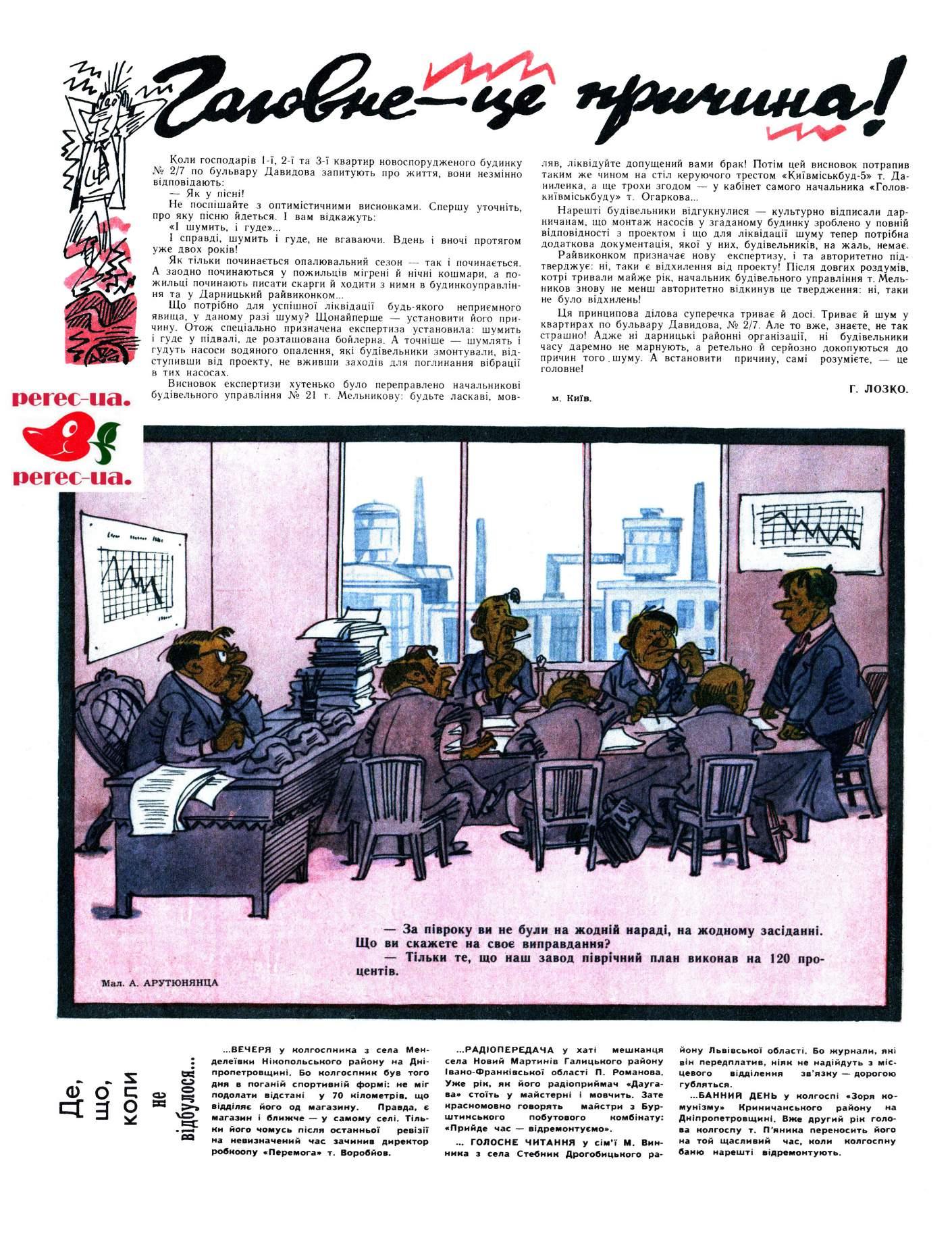 Журнал перець 1973 №10