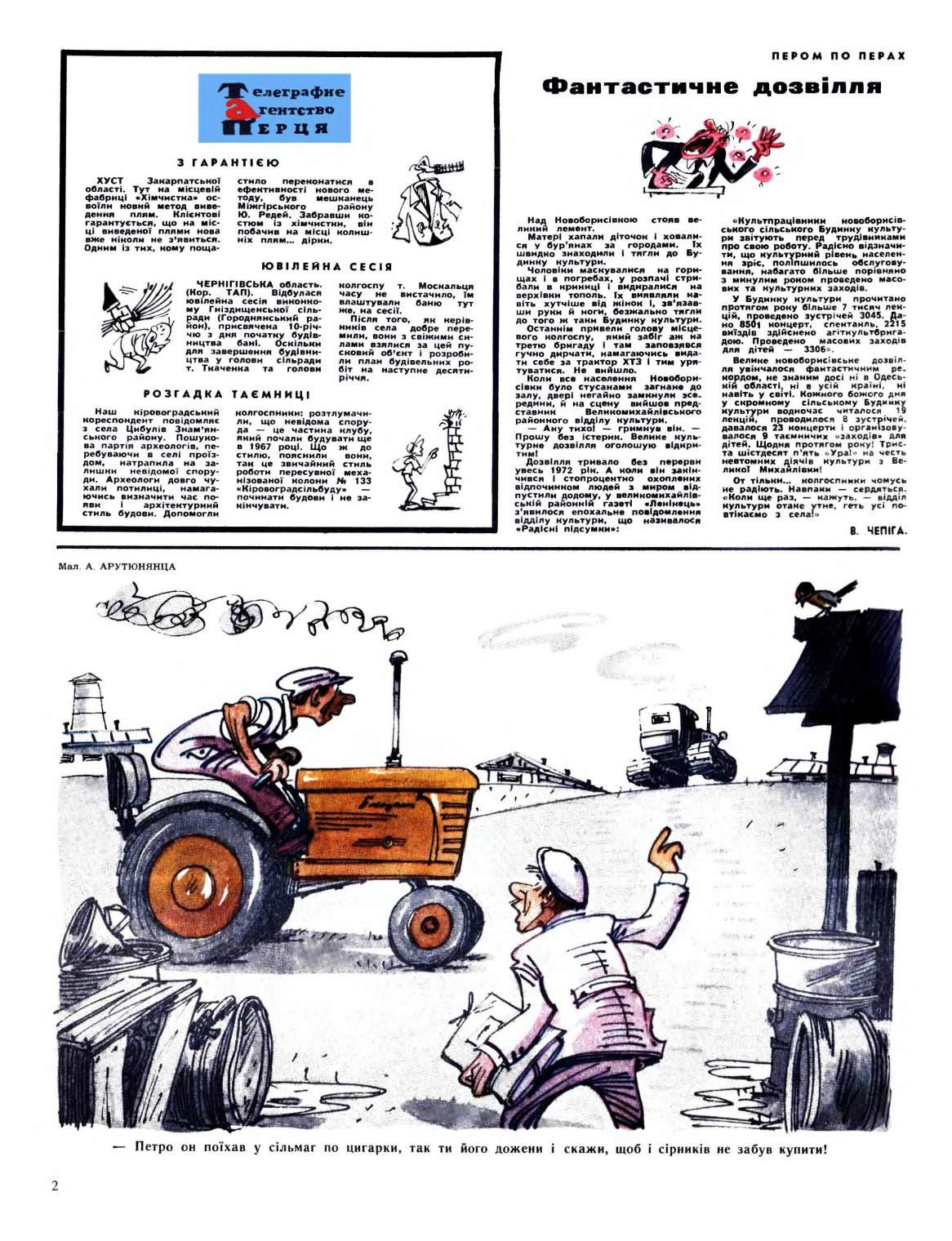 Журнал перець 1973 №11