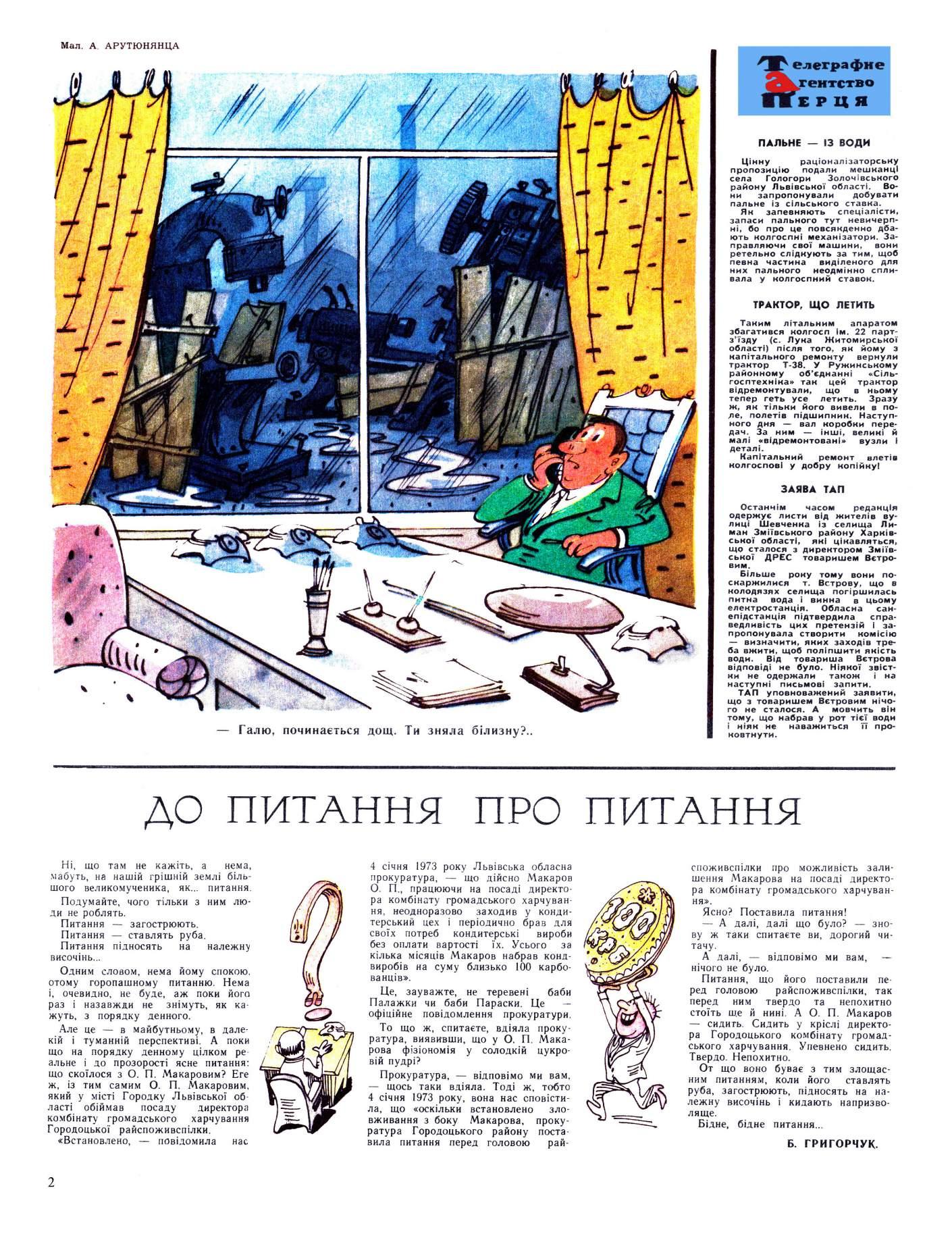 Журнал перець 1973 №12