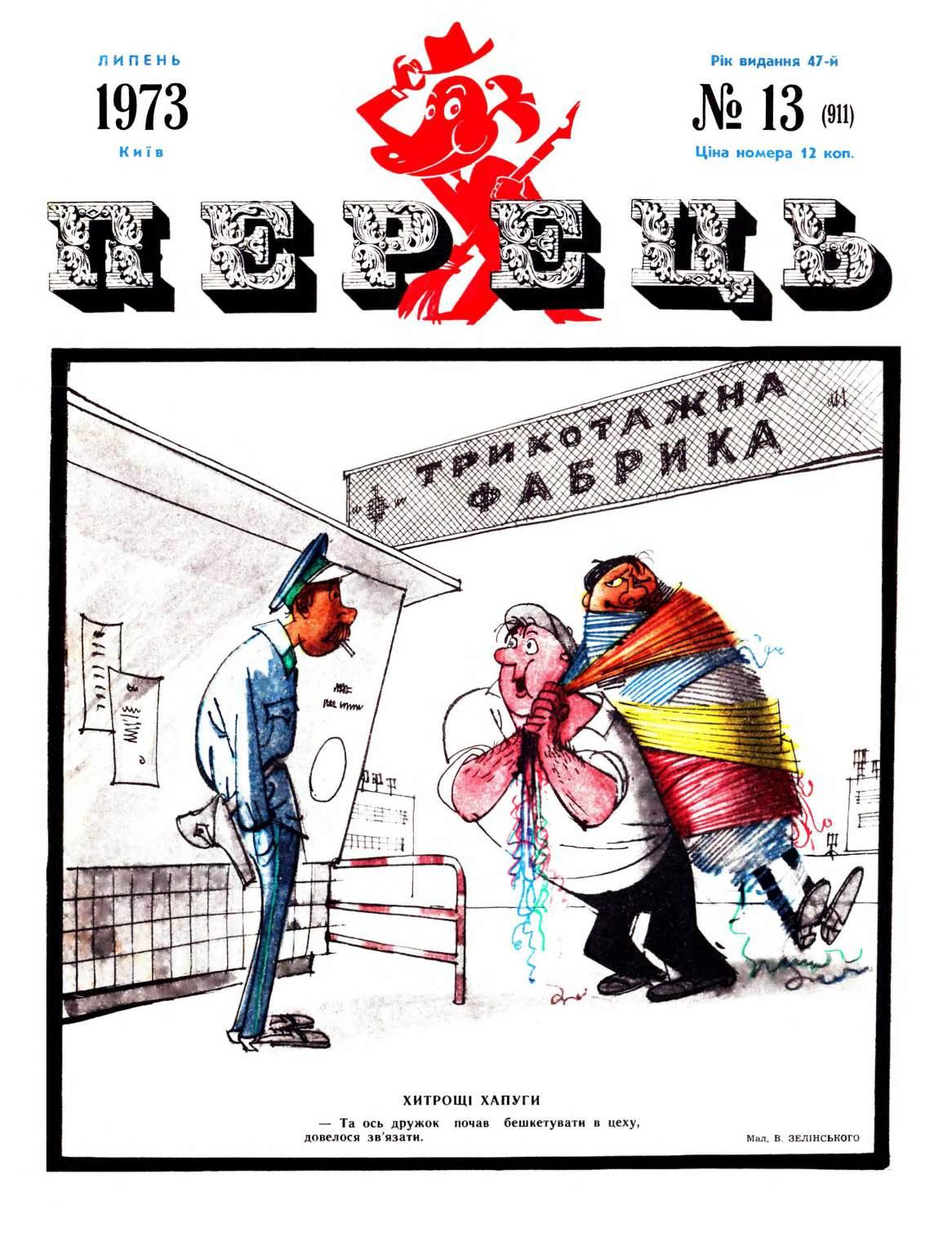 Журнал перець 1973 №13