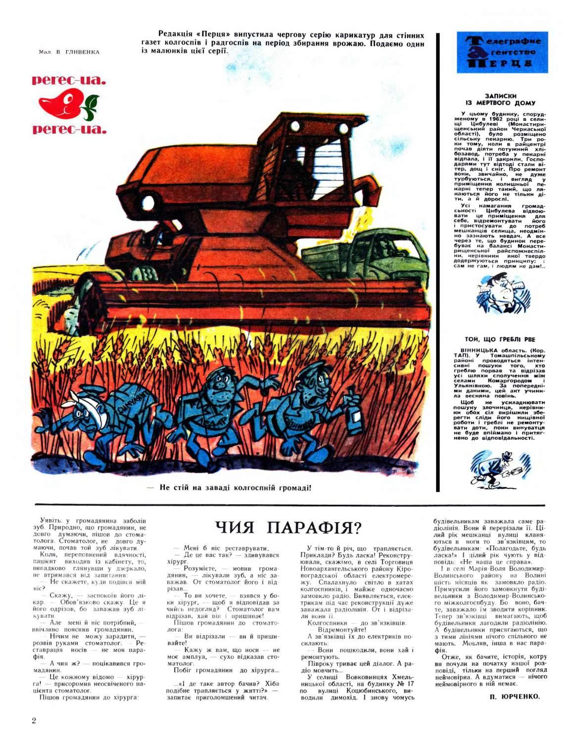 Журнал перець 1973 №15