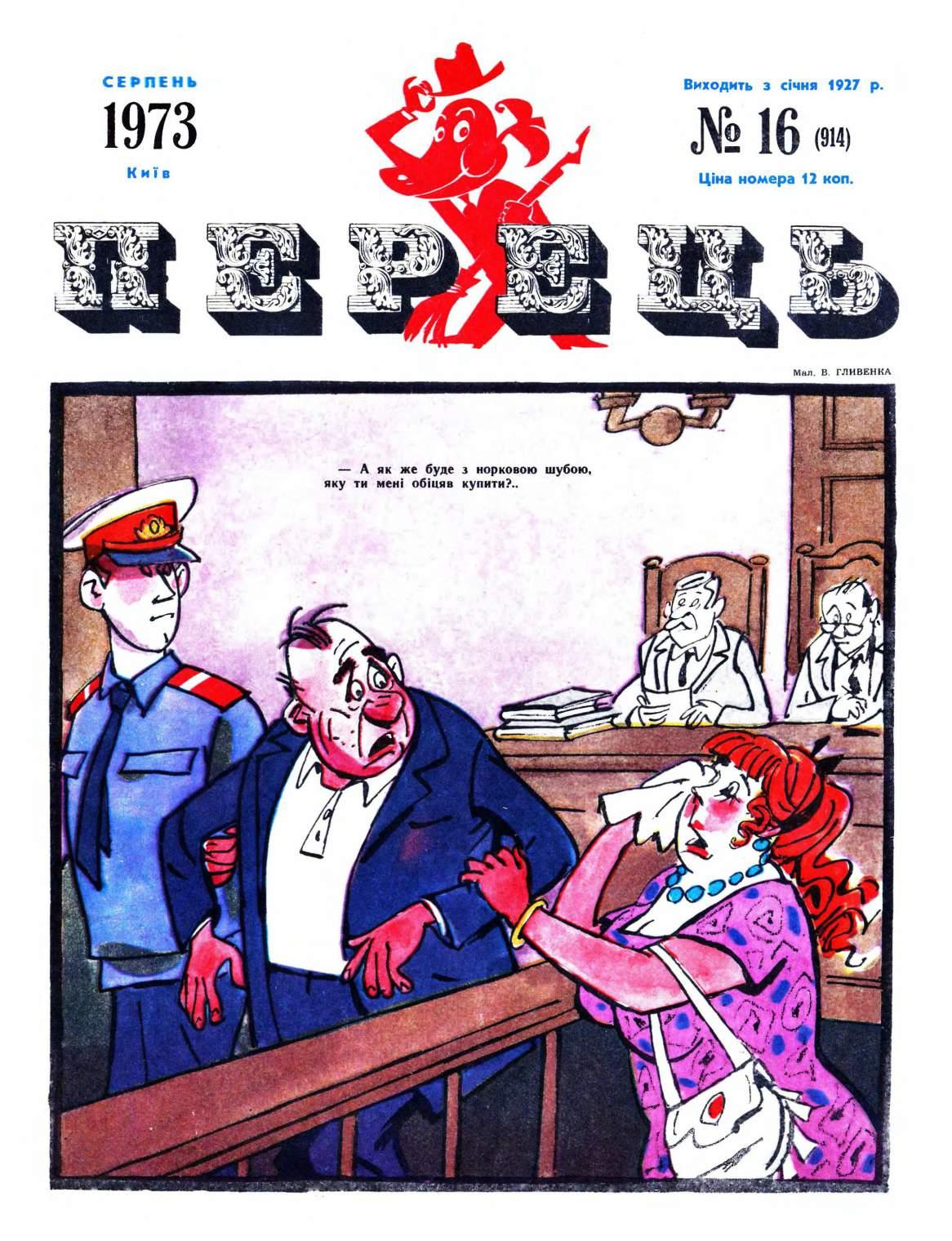 Журнал перець 1973 №16