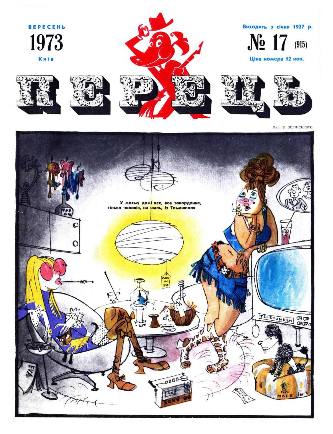 Журнал перець 1973 №17