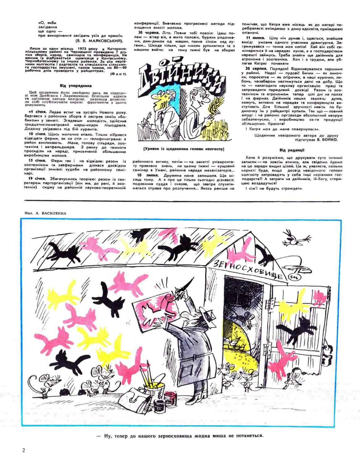 Журнал перець 1973 №19