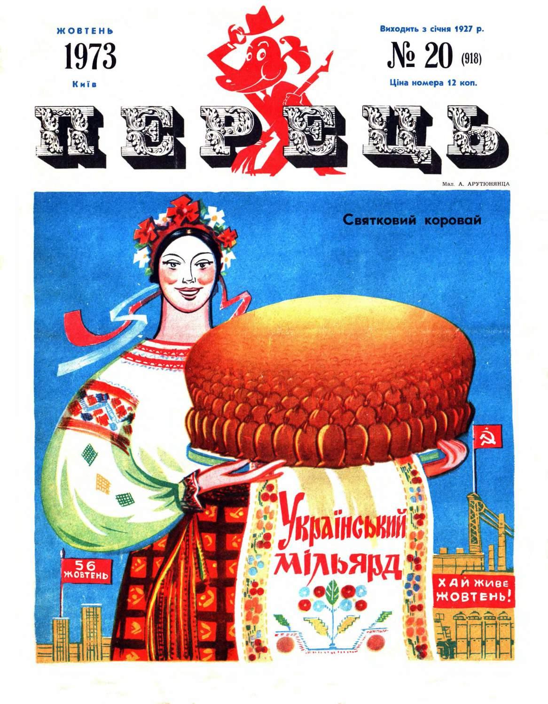 Журнал перець 1973 №20