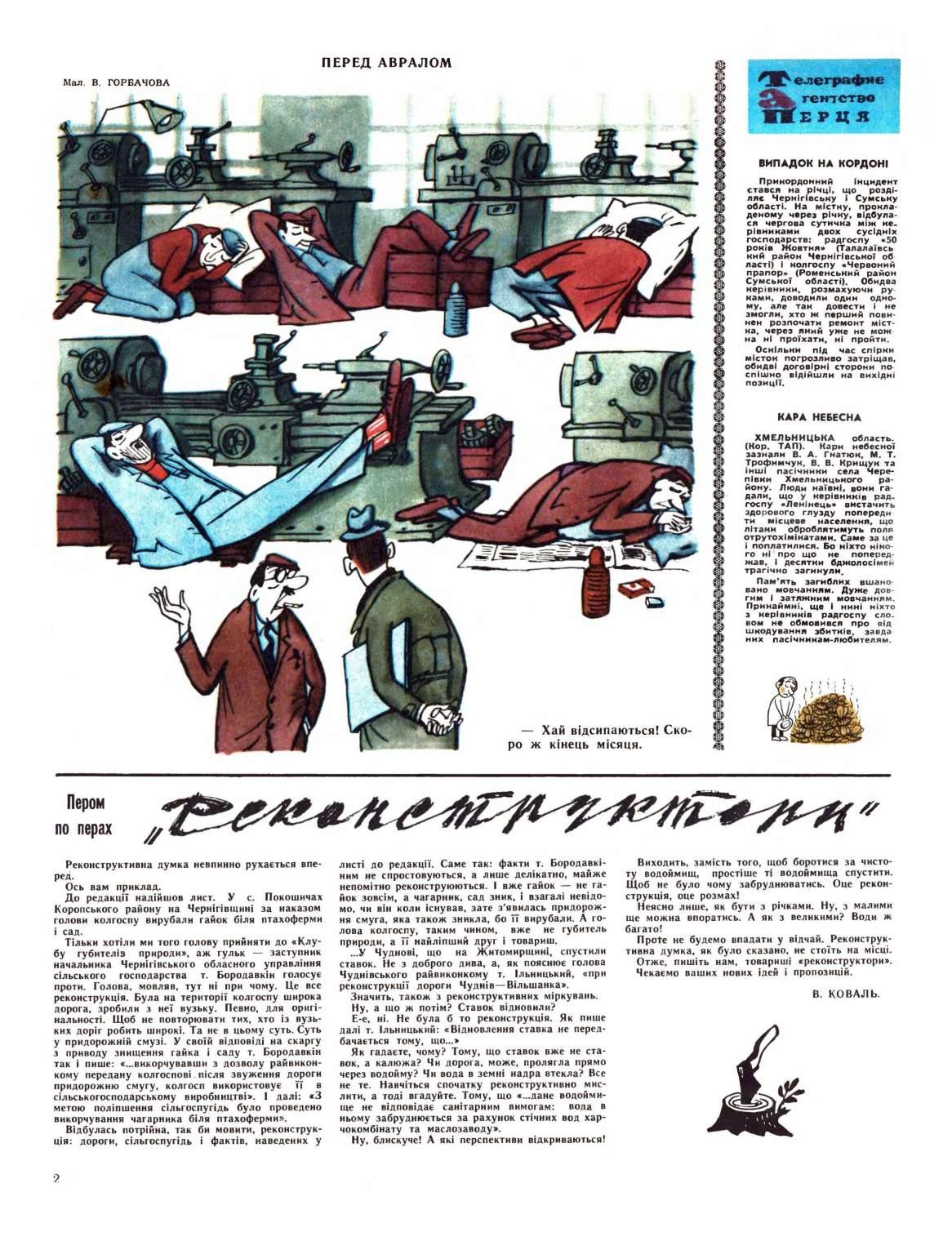 Журнал перець 1973 №21