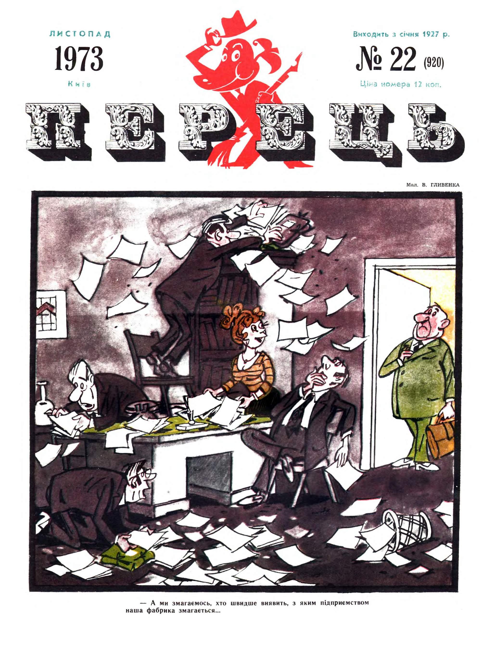 Журнал перець 1973 №22