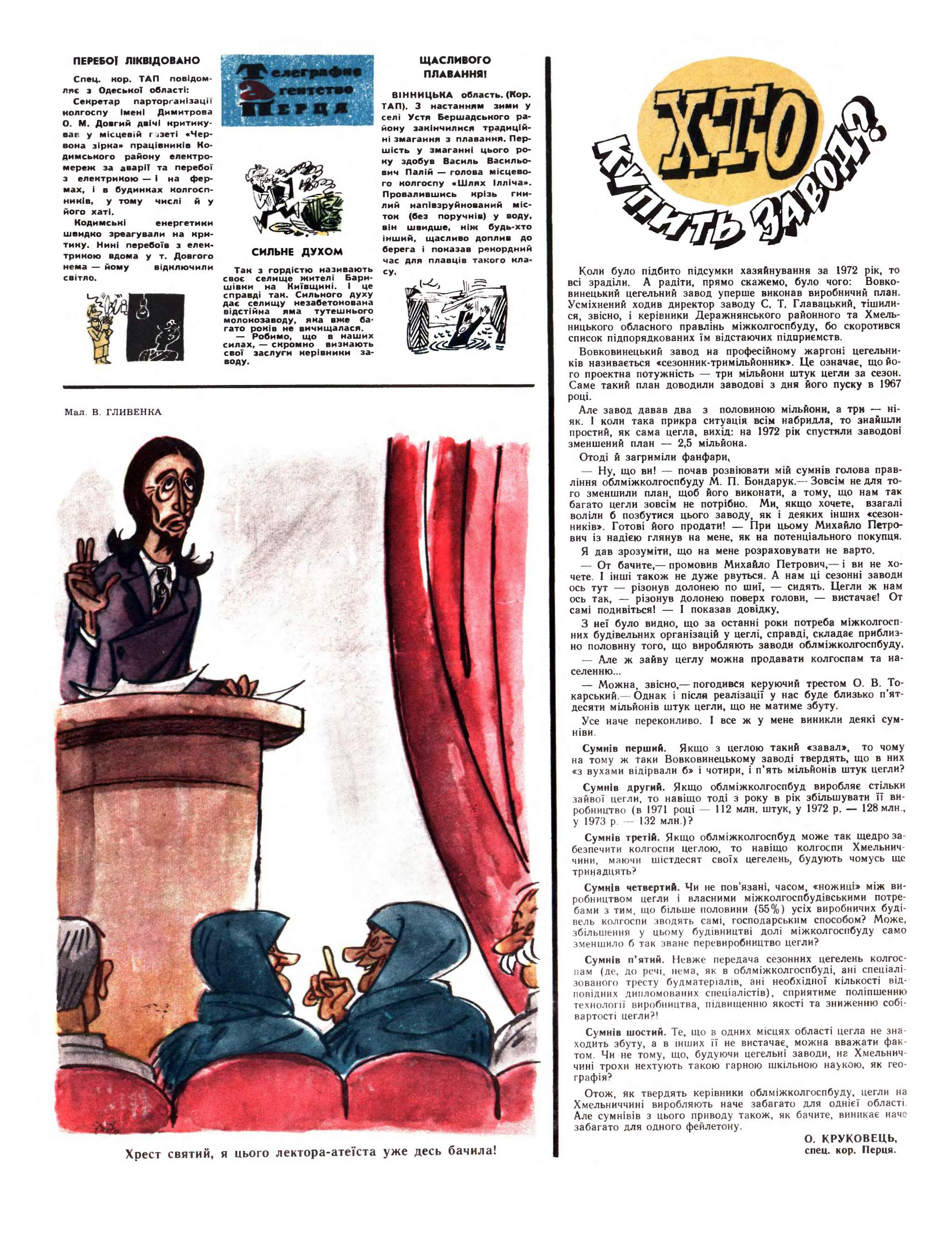 Журнал перець 1973 №23
