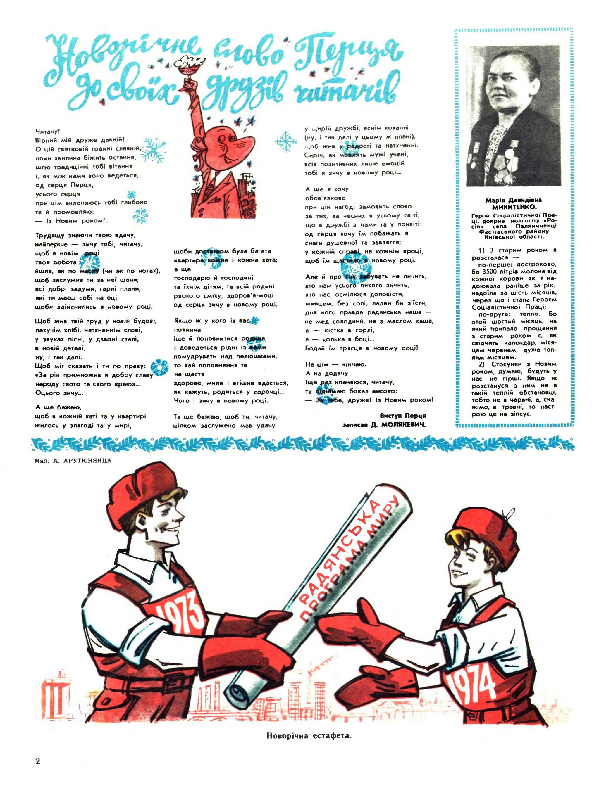 Журнал перець 1973 №24