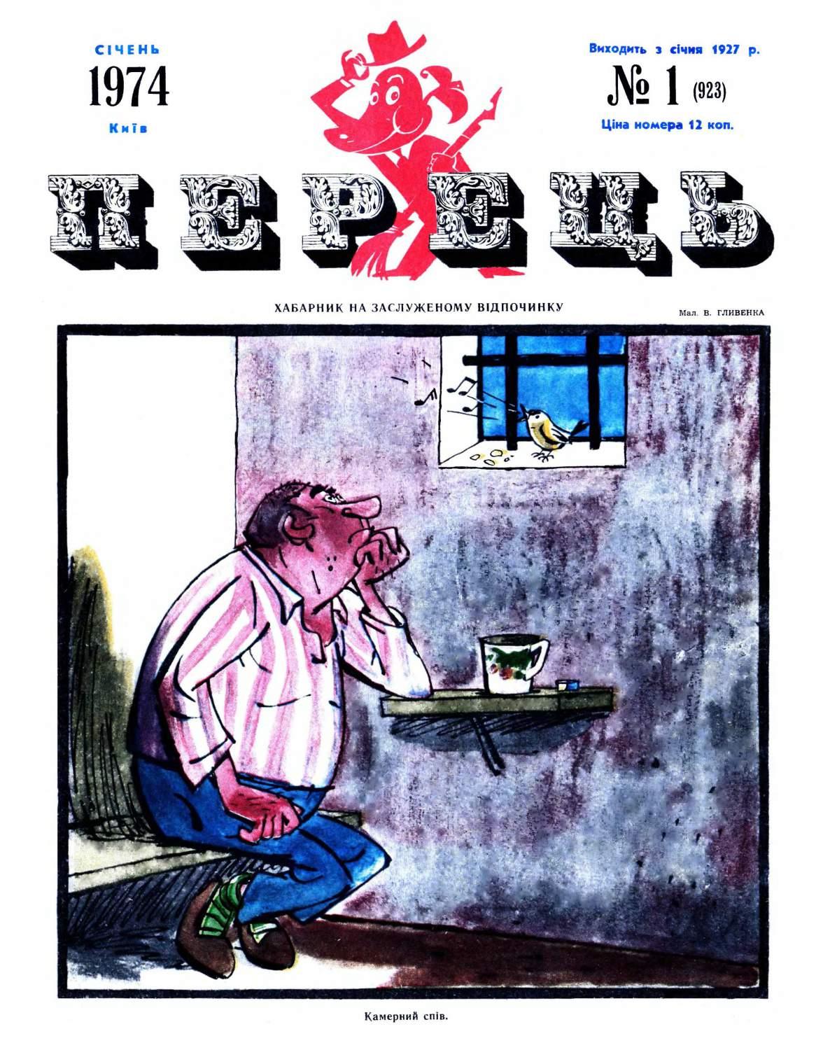 Журнал перець 1974 №01